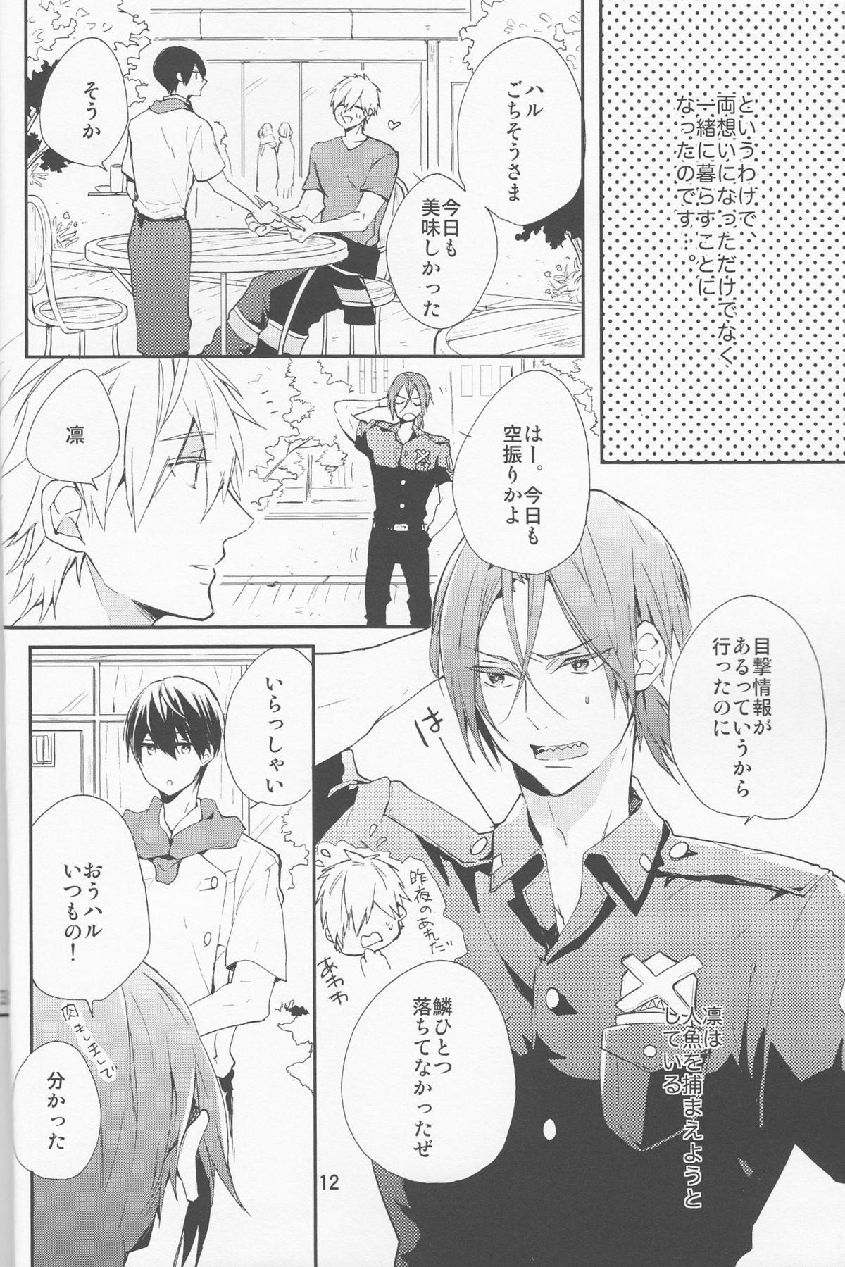 Shouboushi to Ningyo no Hon. 10