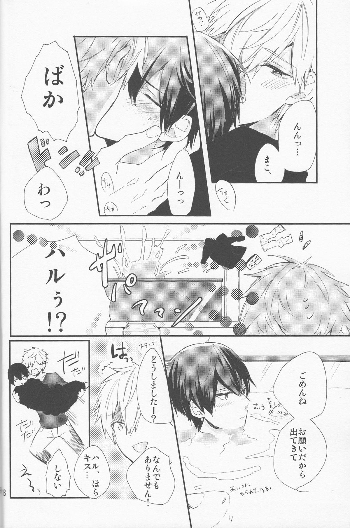 Shouboushi to Ningyo no Hon. 16