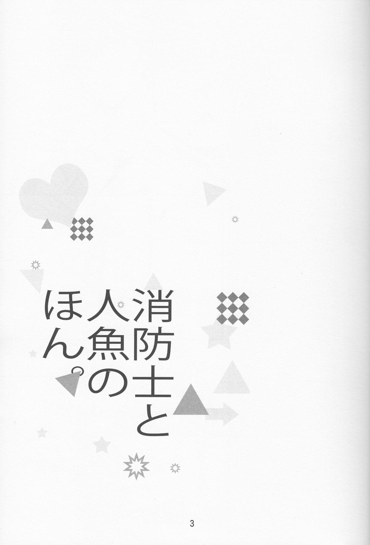 Shouboushi to Ningyo no Hon. 1