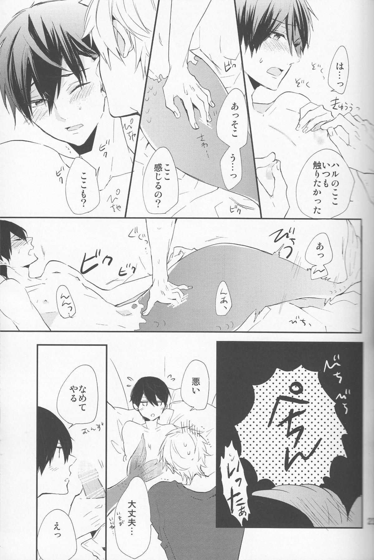 Shouboushi to Ningyo no Hon. 21