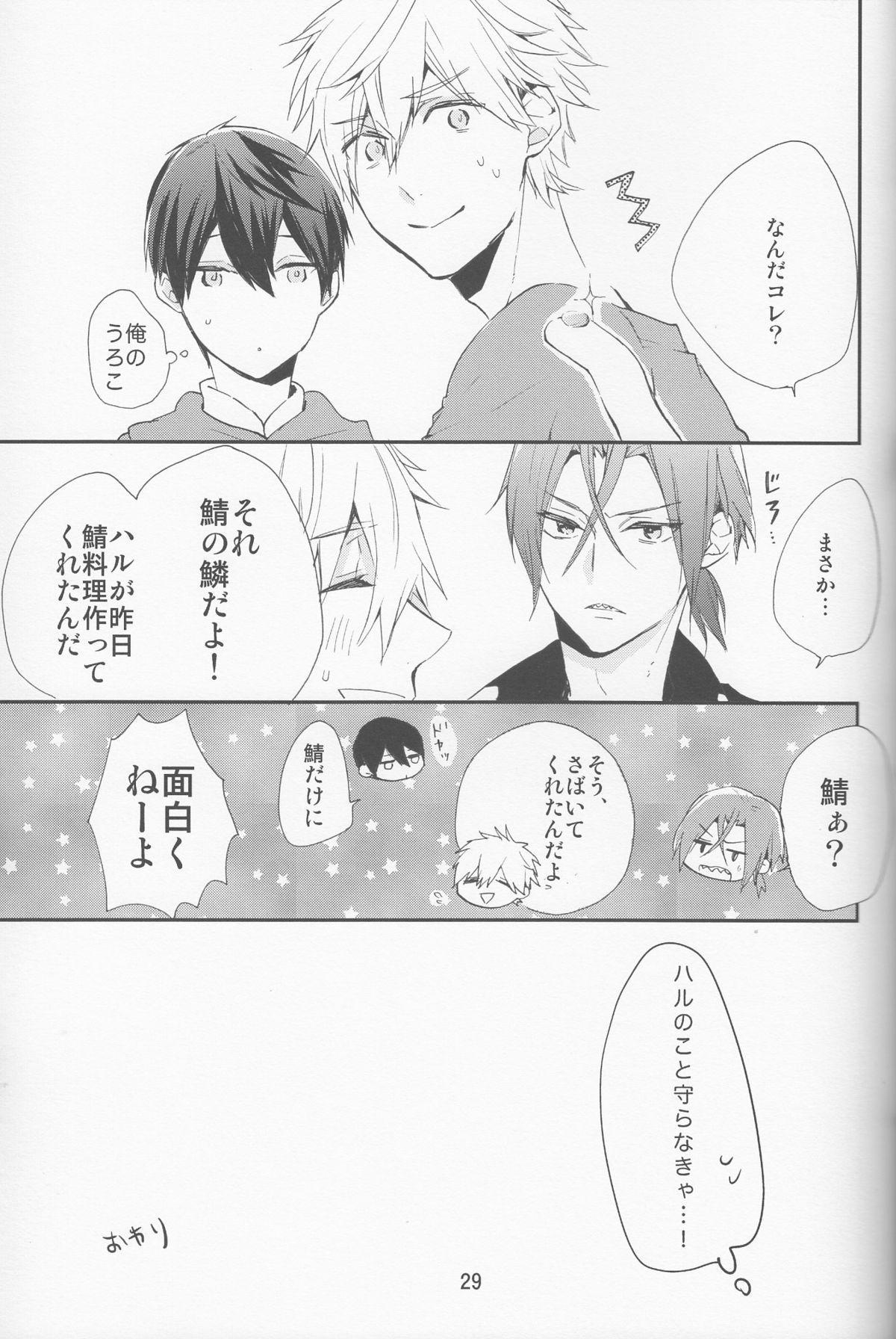 Shouboushi to Ningyo no Hon. 27