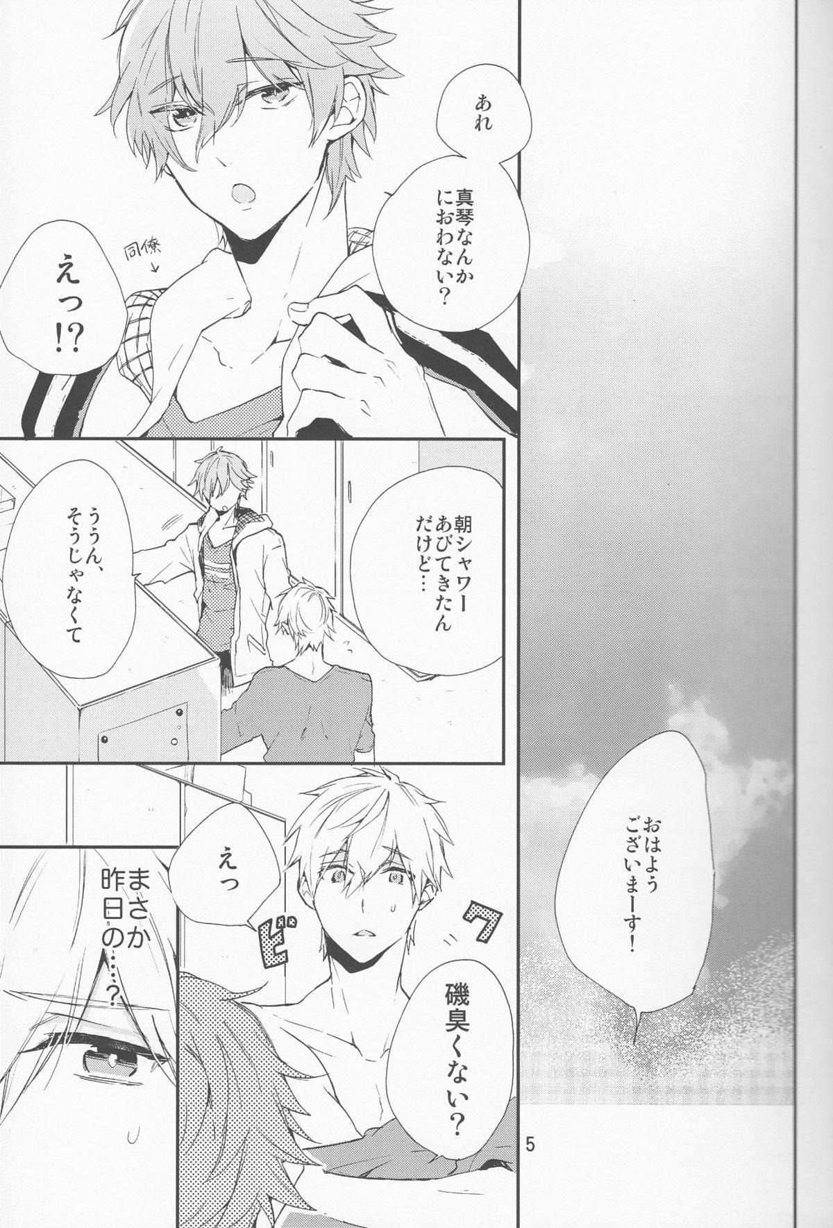 Shouboushi to Ningyo no Hon. 3