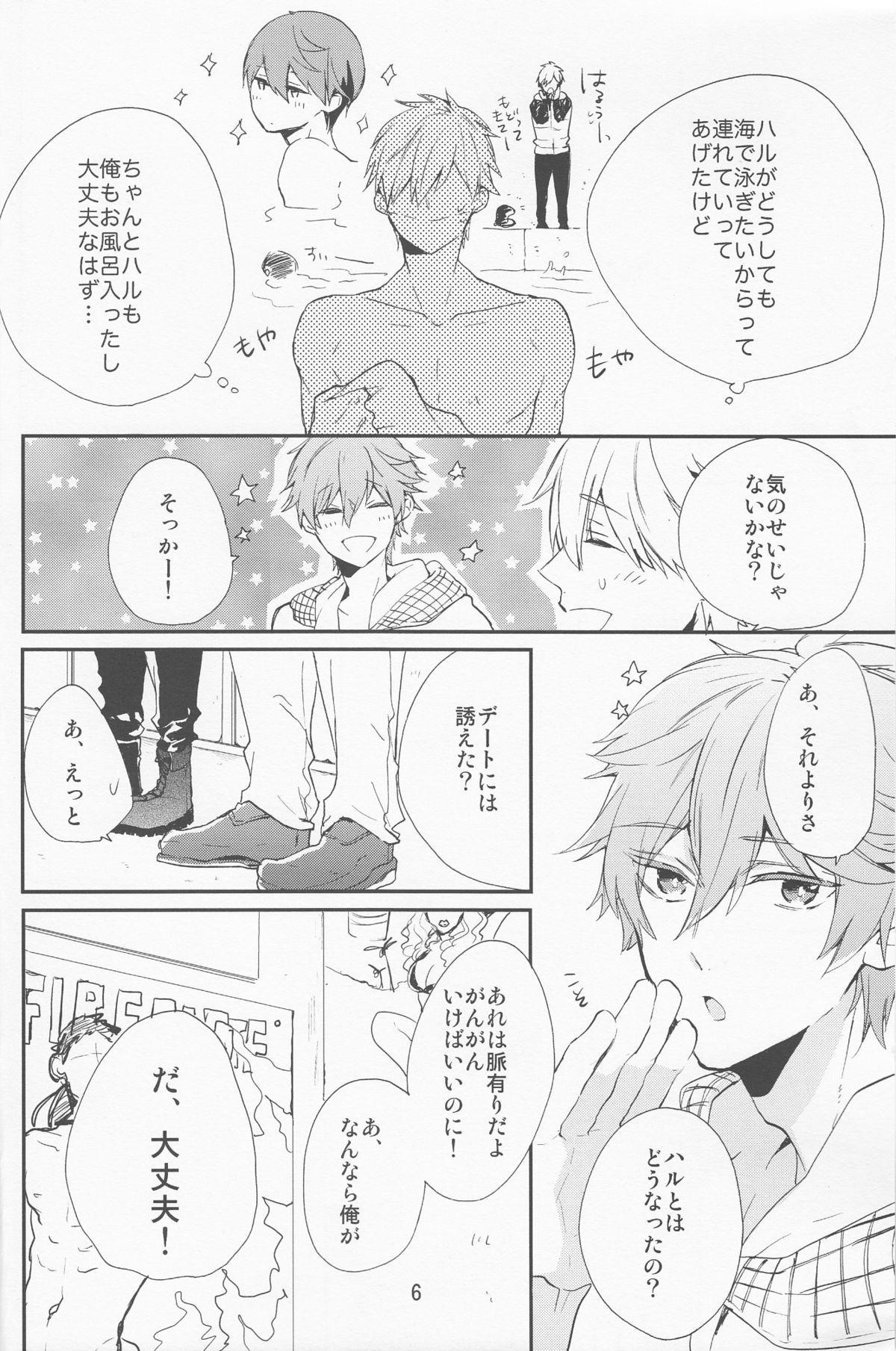 Shouboushi to Ningyo no Hon. 4