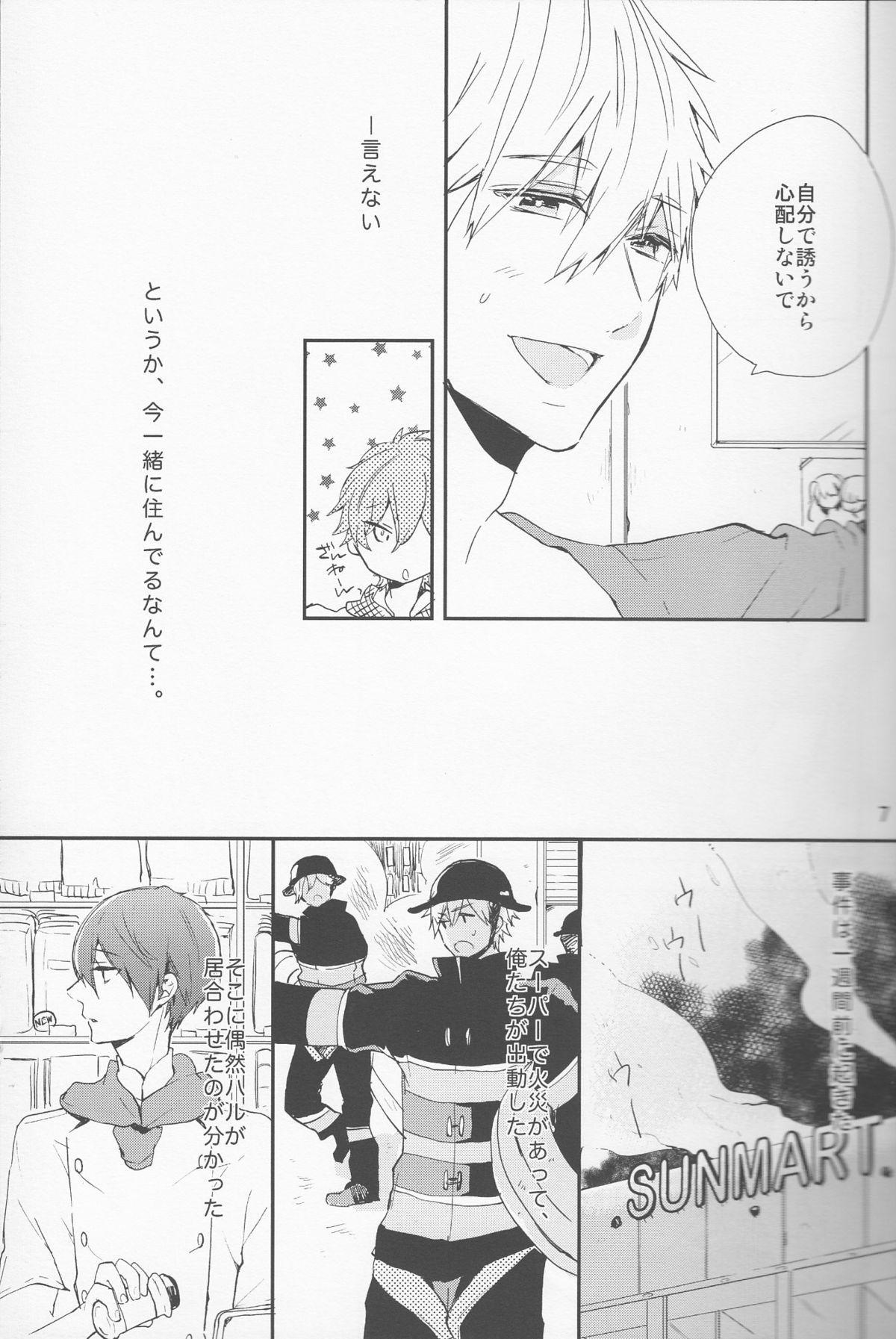 Shouboushi to Ningyo no Hon. 5