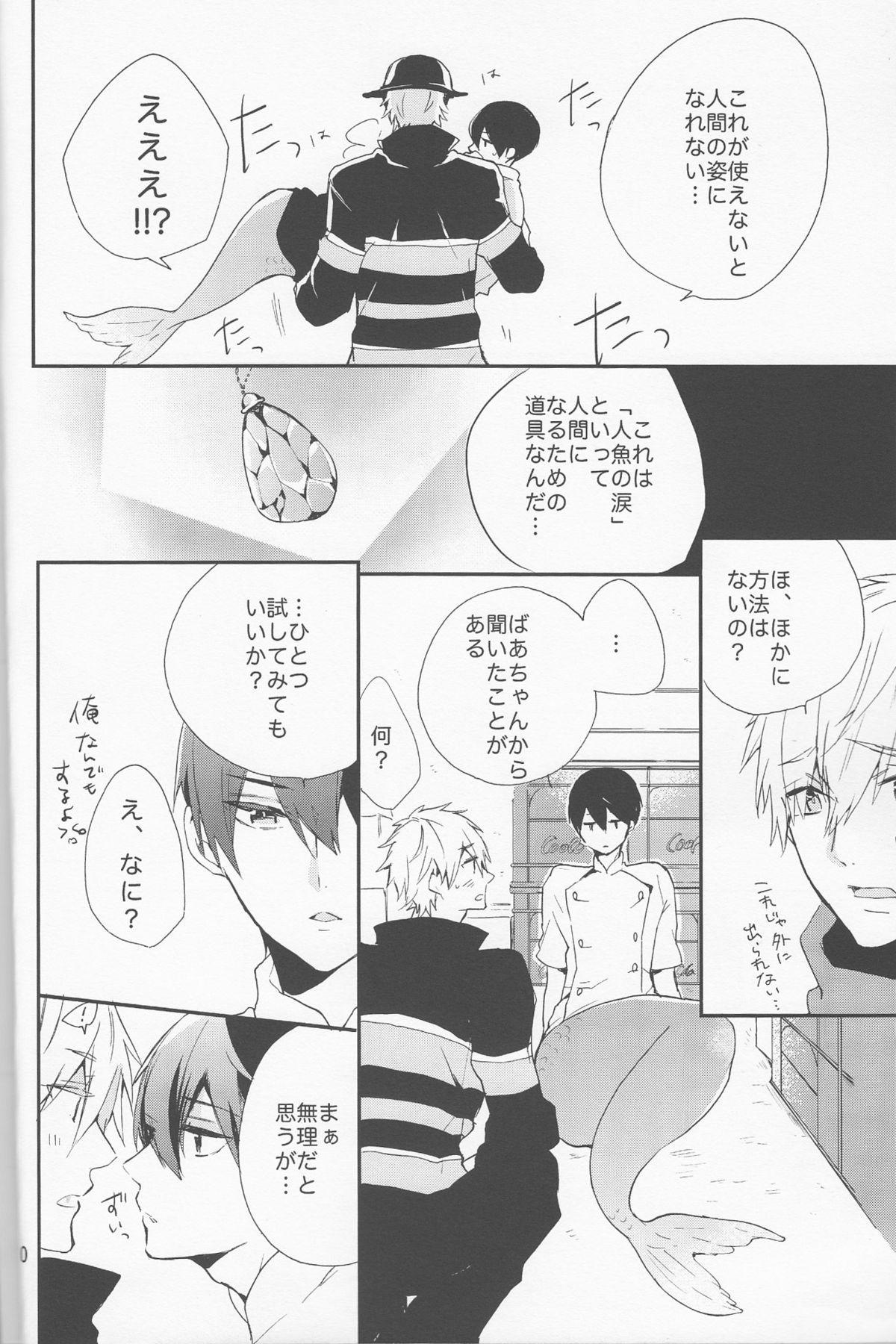 Shouboushi to Ningyo no Hon. 8