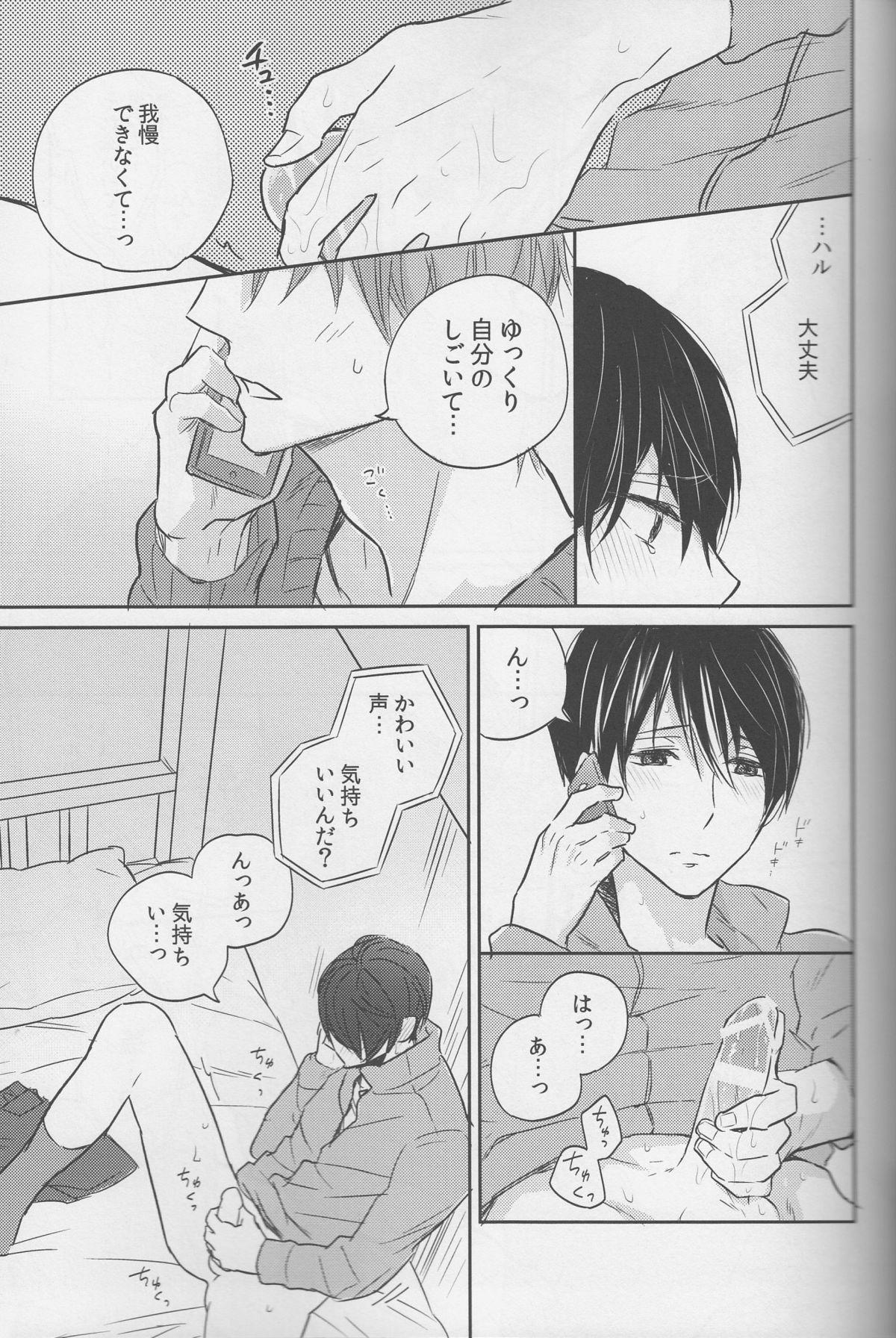 Haru-chan wa mono tarinai. 9