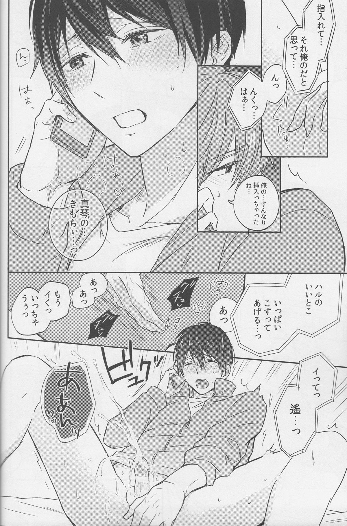 Haru-chan wa mono tarinai. 10