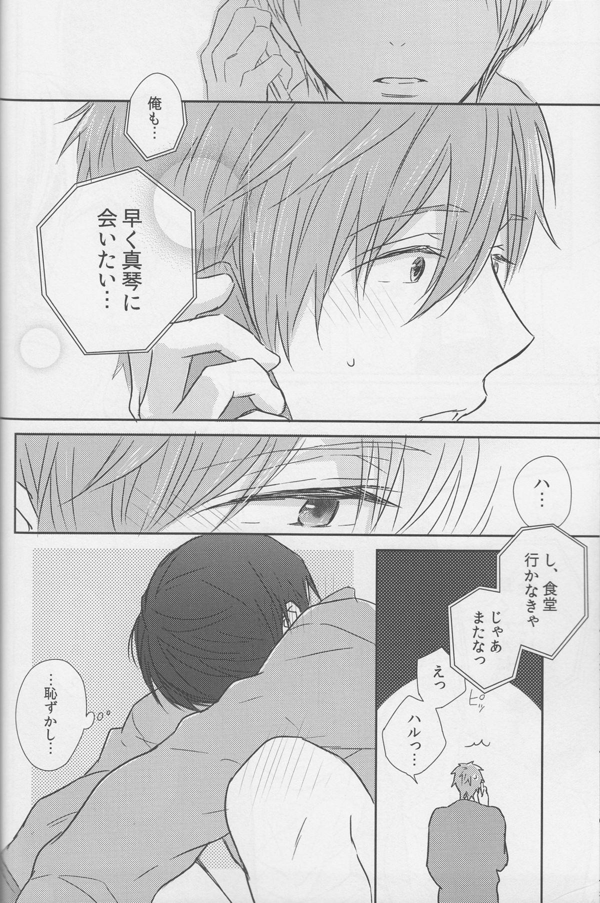 Haru-chan wa mono tarinai. 12