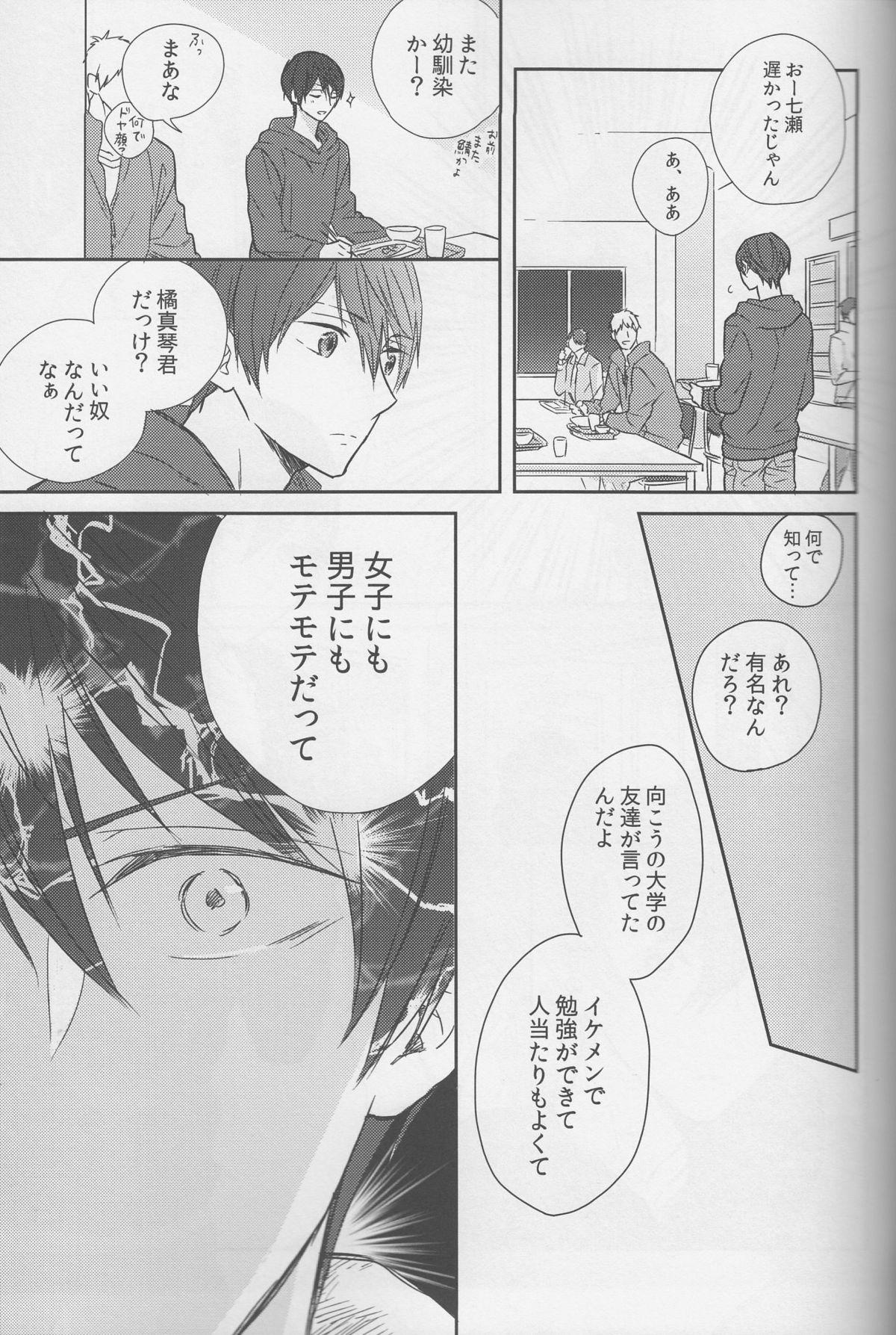 Haru-chan wa mono tarinai. 13