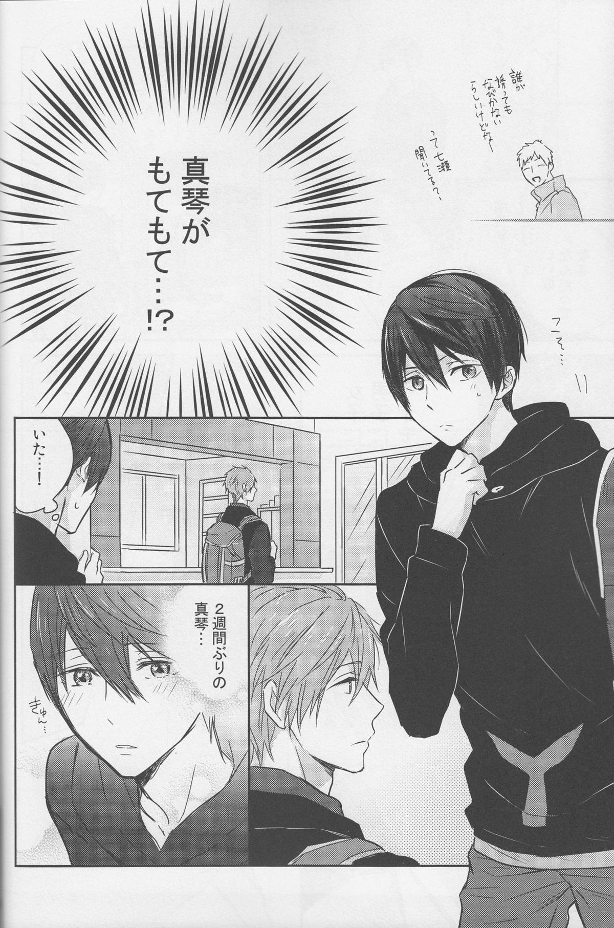 Haru-chan wa mono tarinai. 14