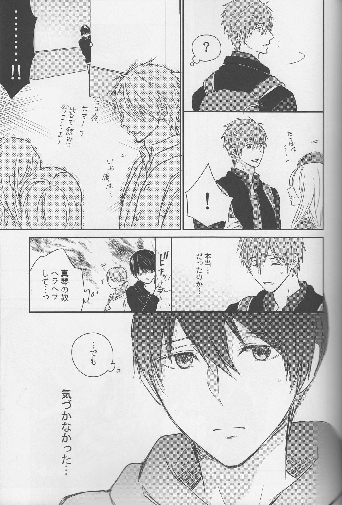 Haru-chan wa mono tarinai. 15