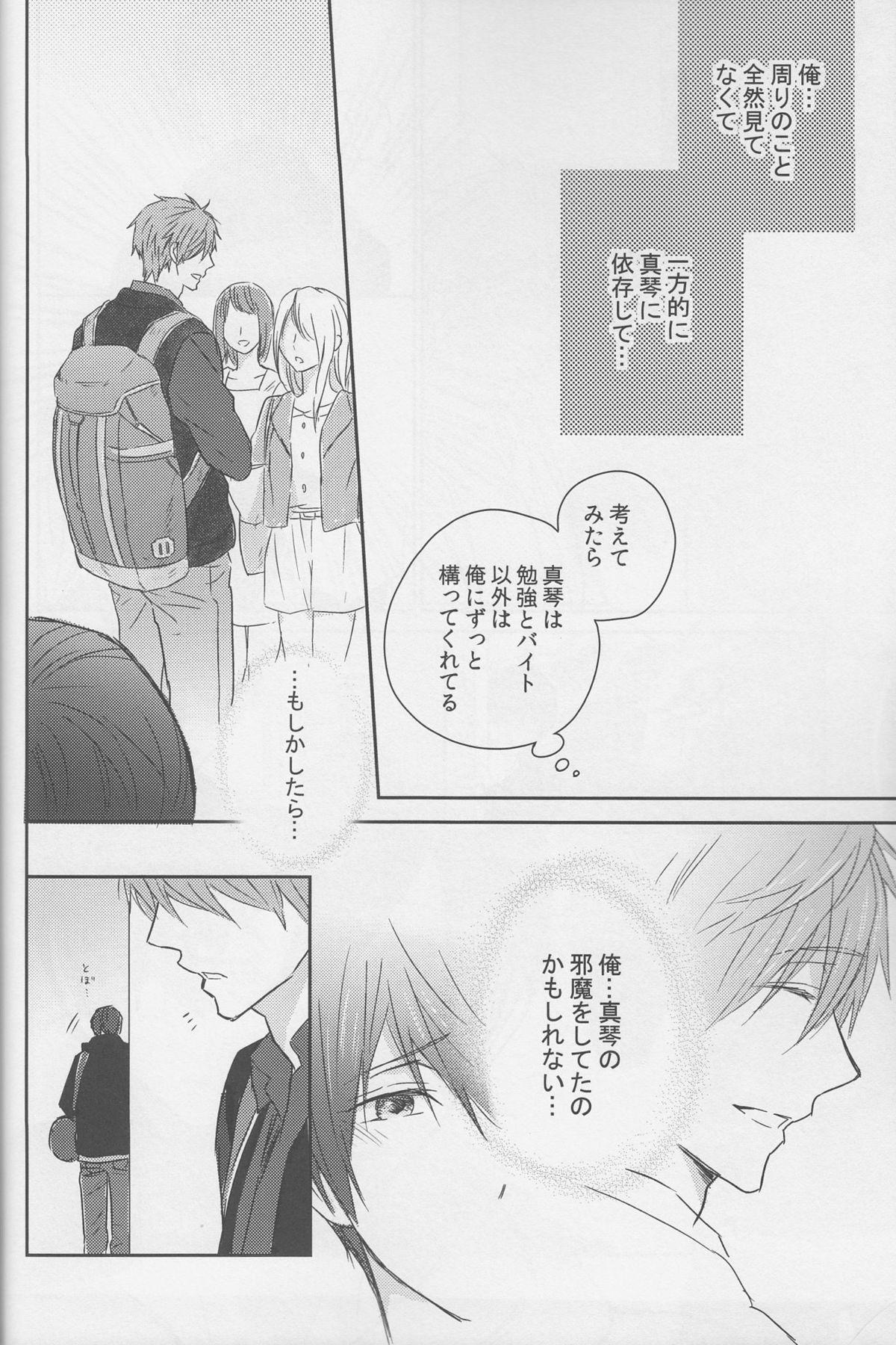 Haru-chan wa mono tarinai. 16