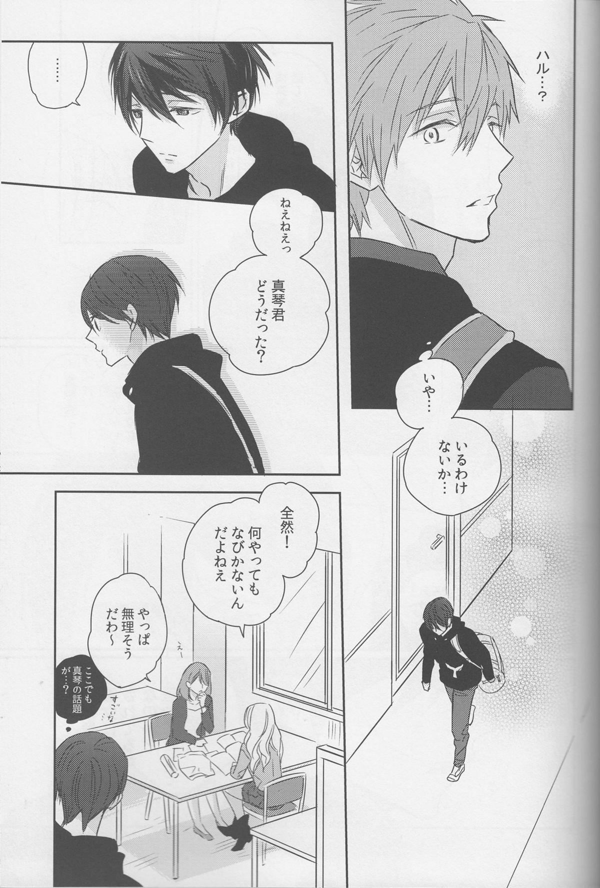 Haru-chan wa mono tarinai. 17
