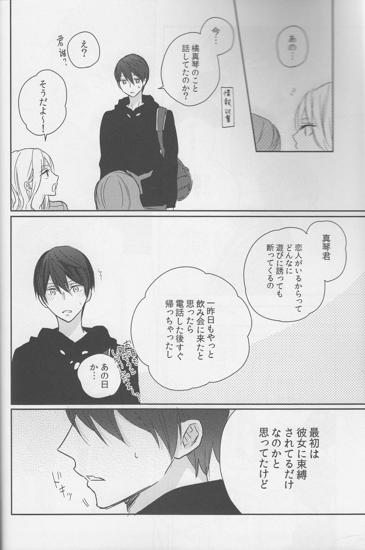 Haru-chan wa mono tarinai. 18