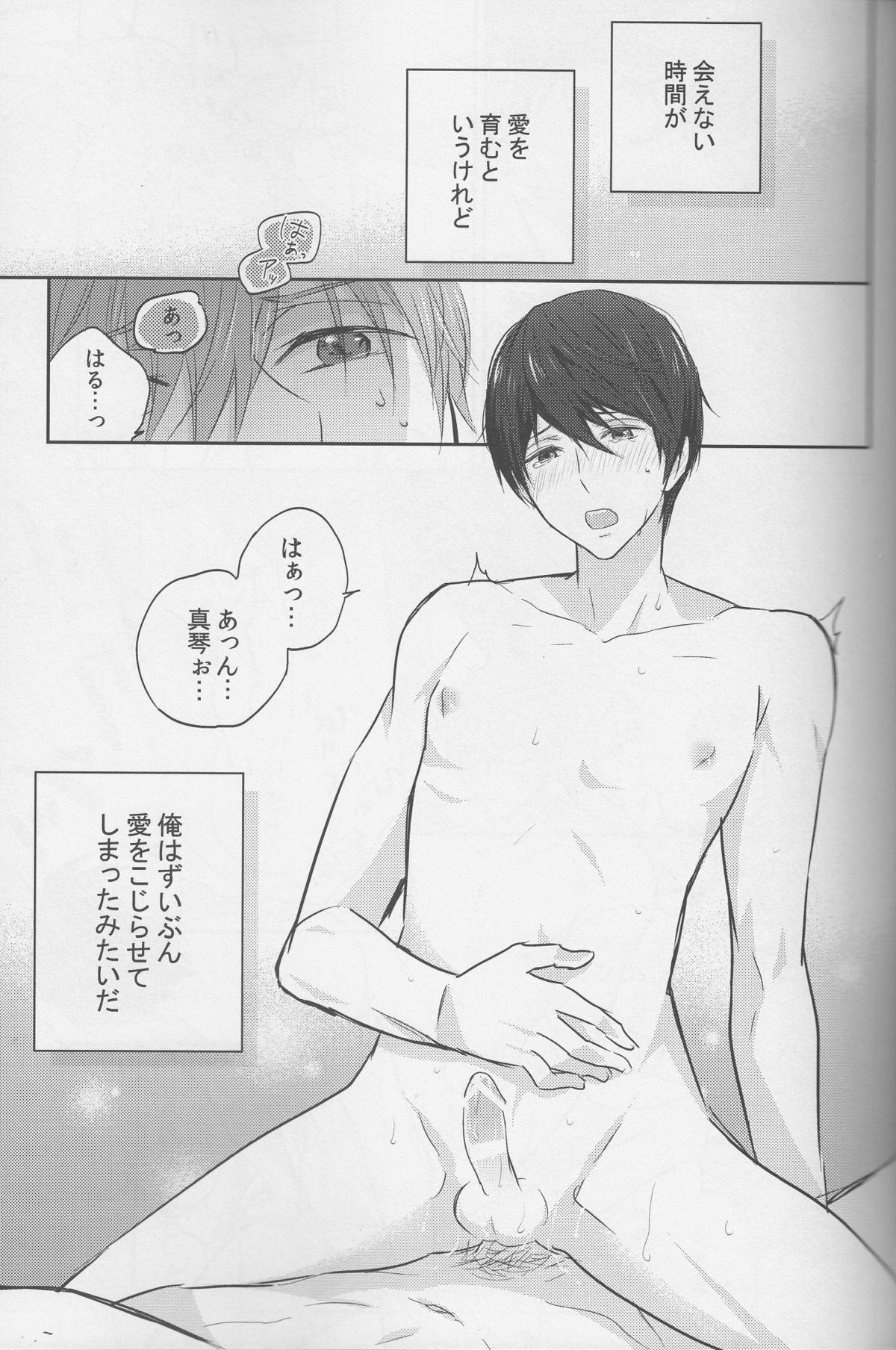 Haru-chan wa mono tarinai. 1
