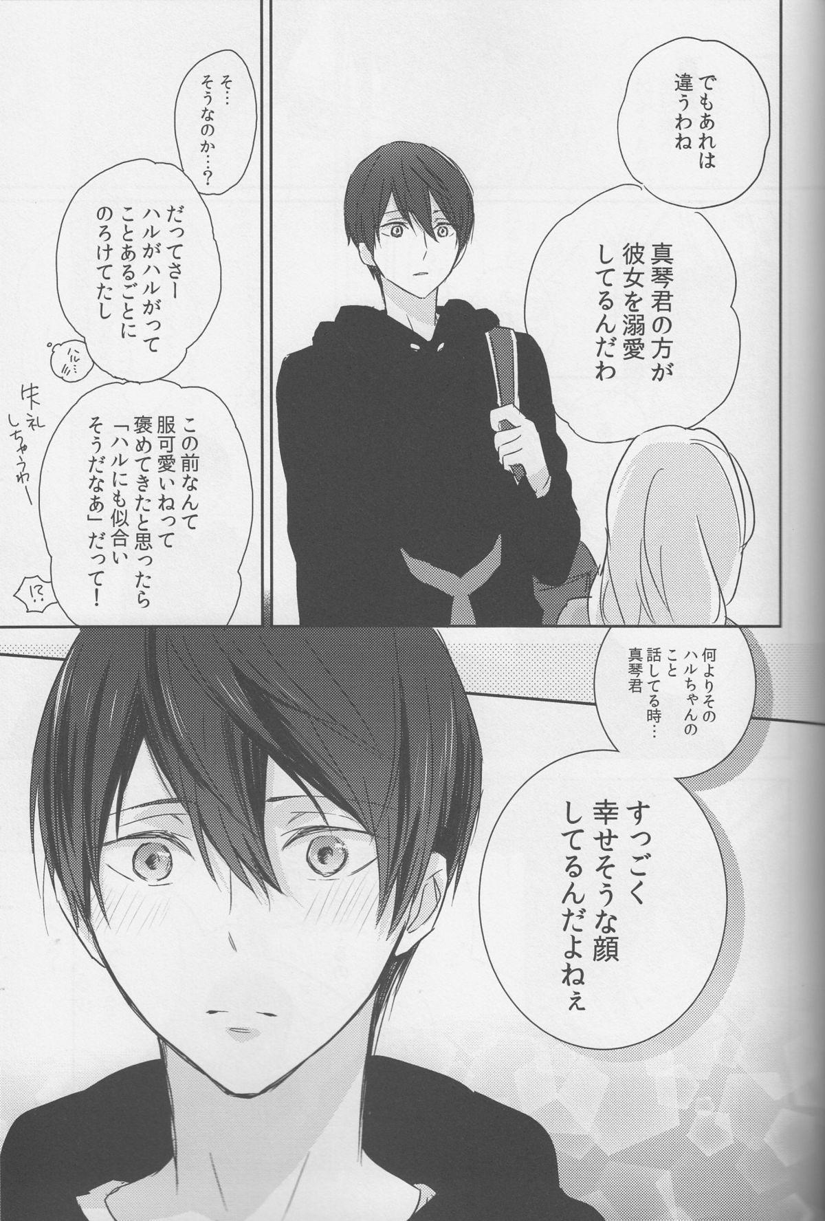 Haru-chan wa mono tarinai. 19