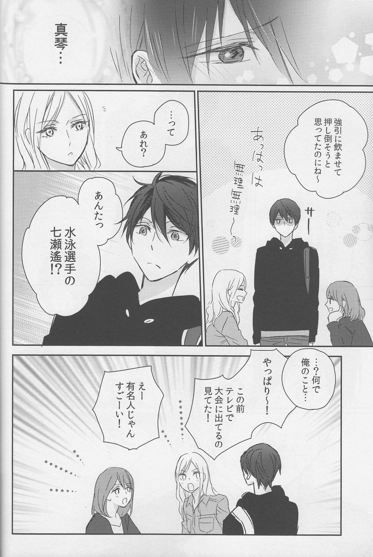 Haru-chan wa mono tarinai. 20