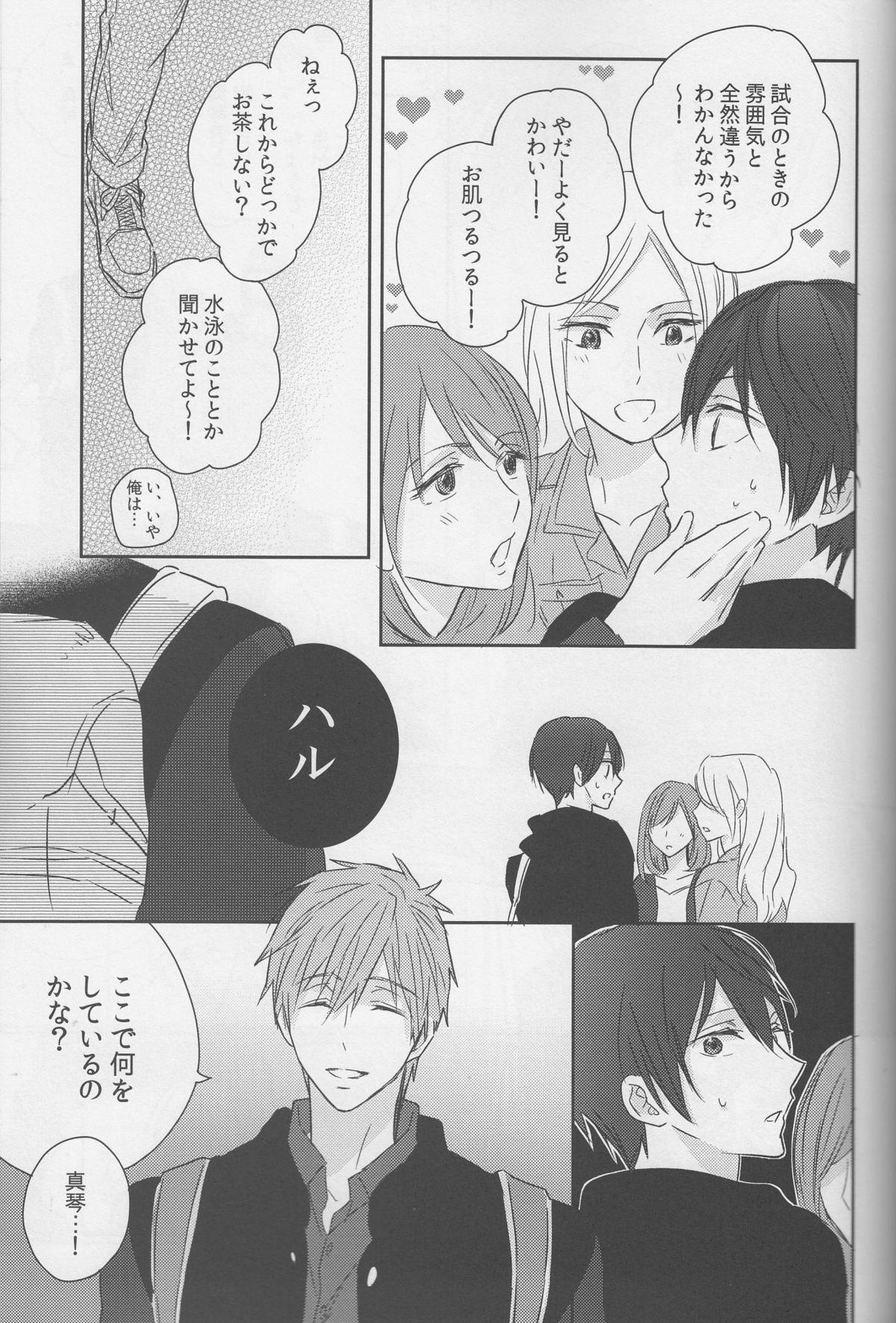 Haru-chan wa mono tarinai. 21