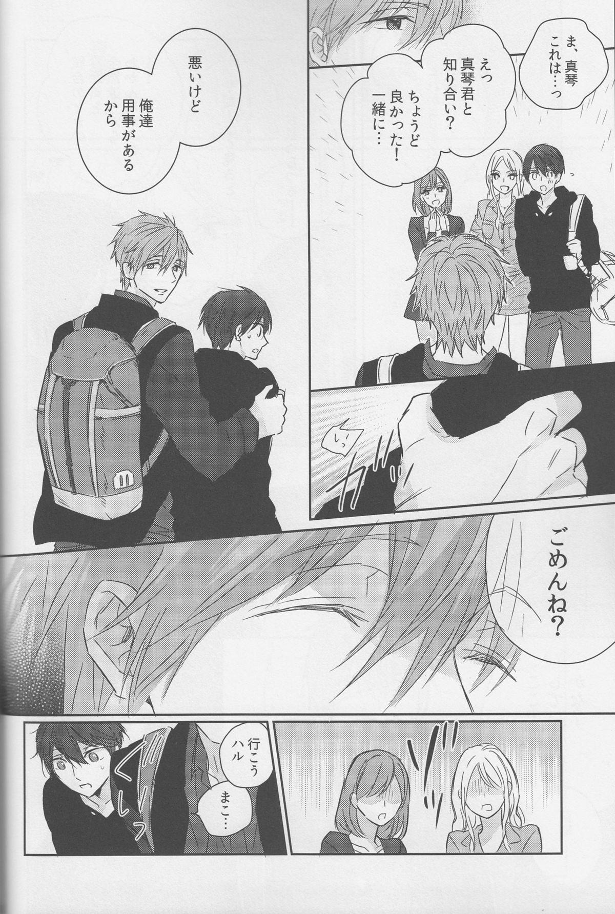 Haru-chan wa mono tarinai. 22