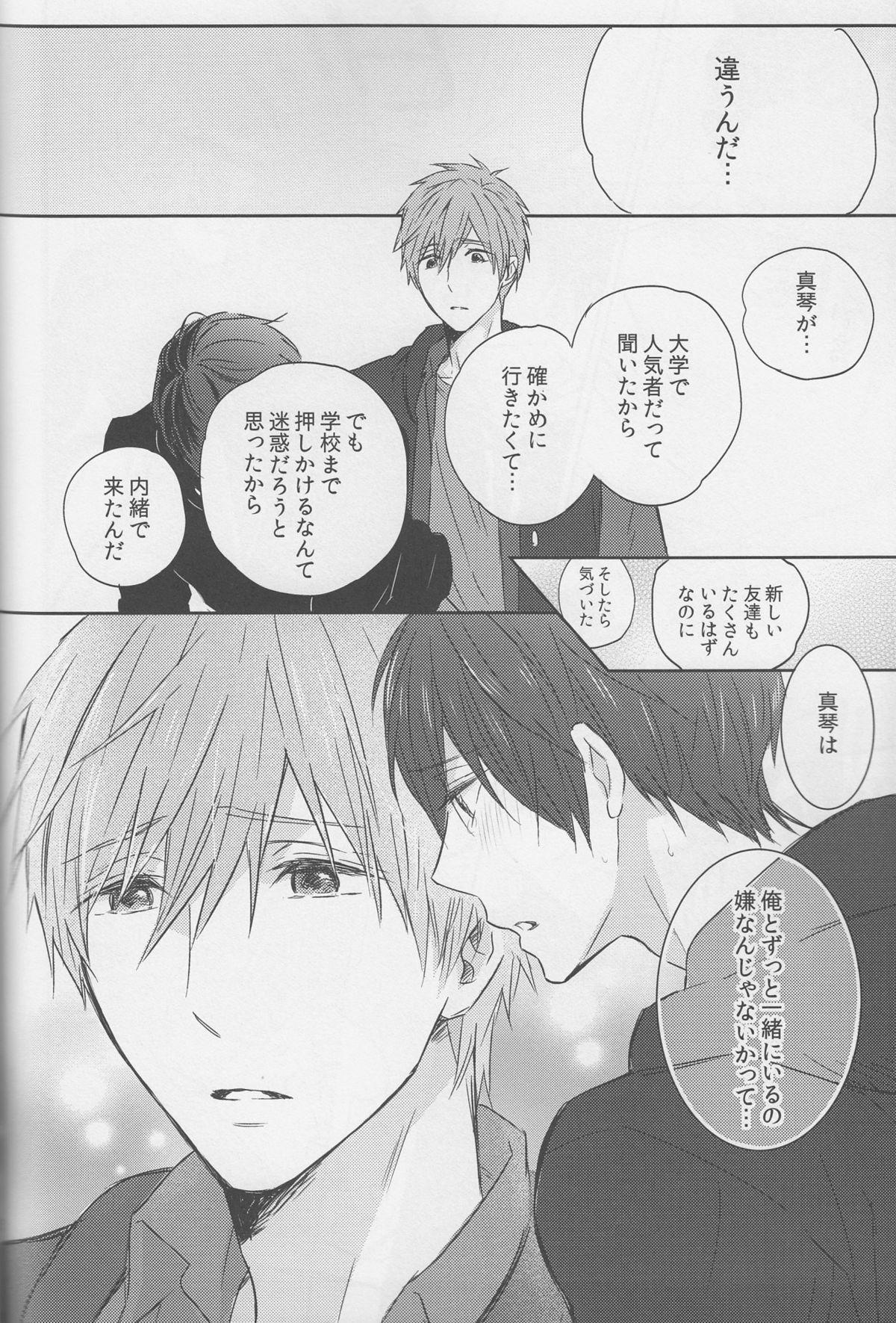 Haru-chan wa mono tarinai. 30