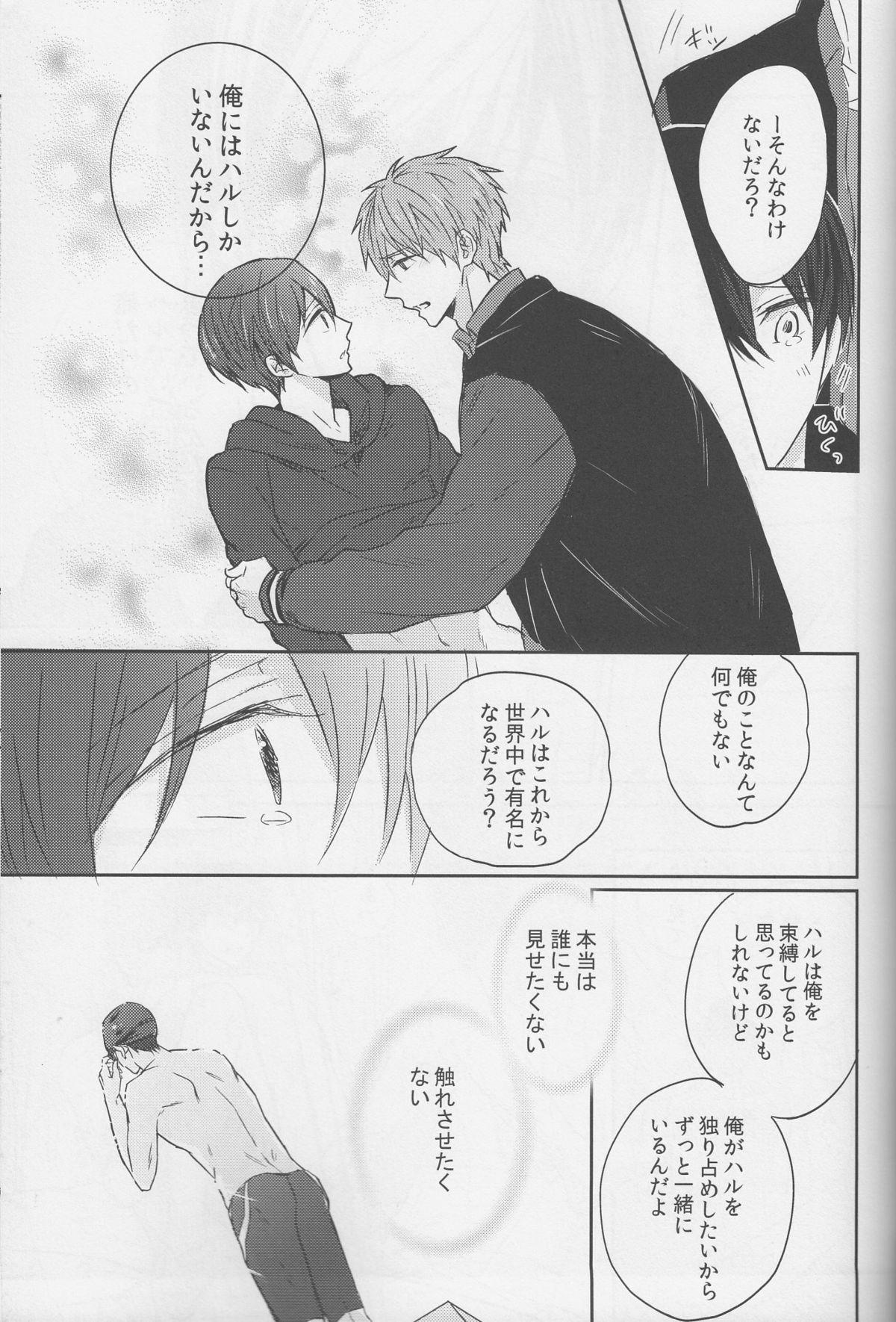 Haru-chan wa mono tarinai. 31