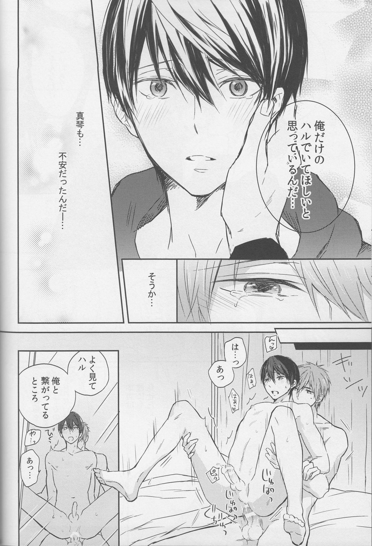 Haru-chan wa mono tarinai. 32