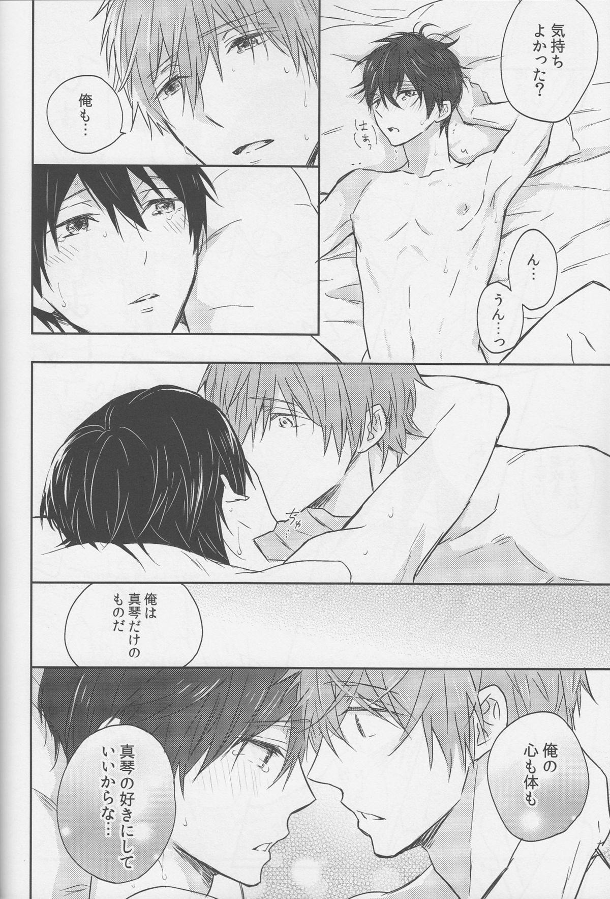 Haru-chan wa mono tarinai. 36