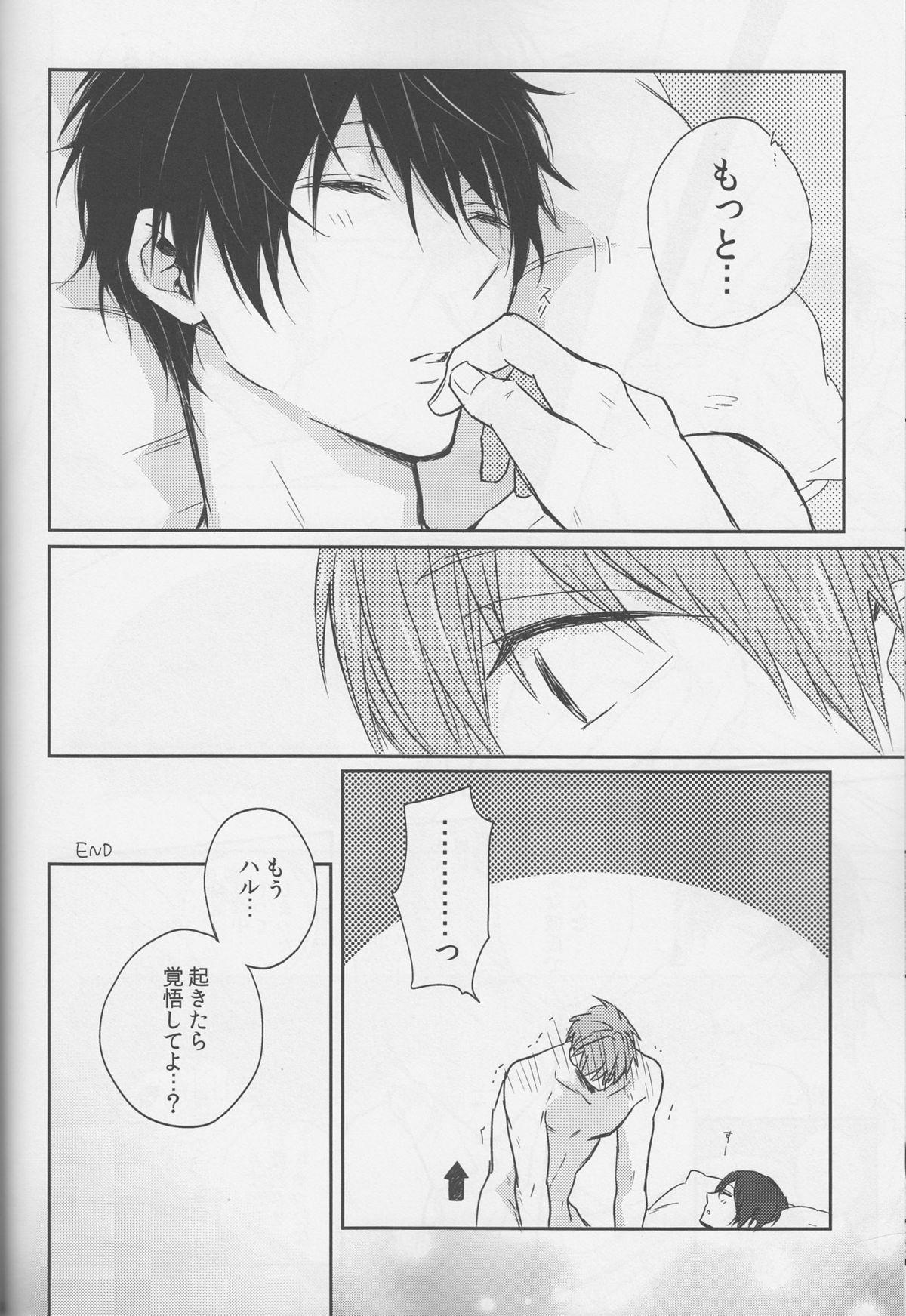 Haru-chan wa mono tarinai. 38