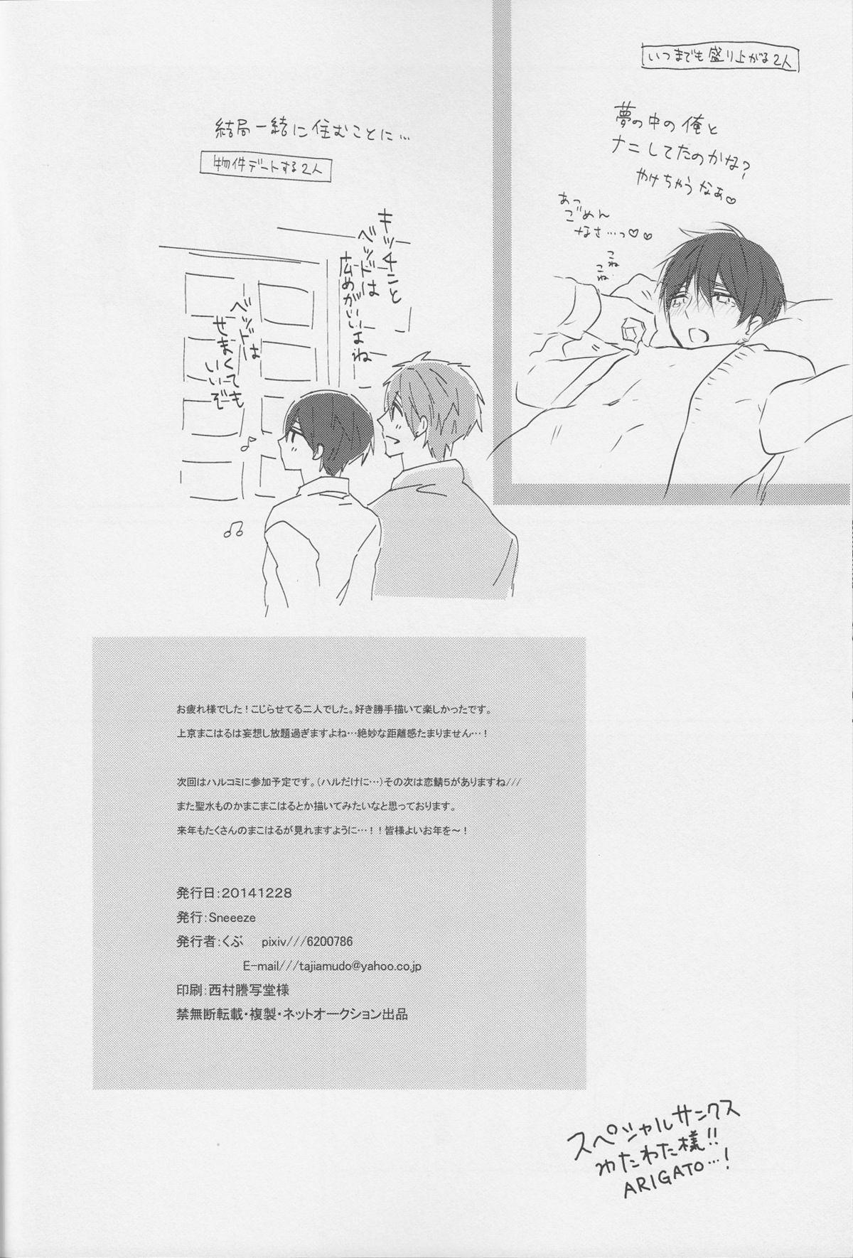 Haru-chan wa mono tarinai. 39