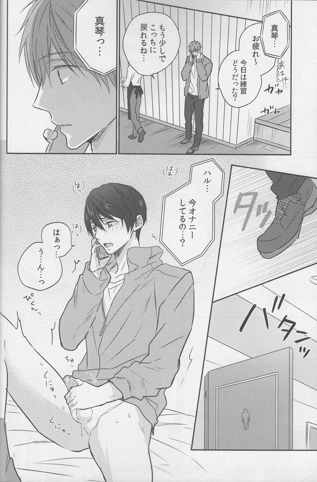 Haru-chan wa mono tarinai. 8
