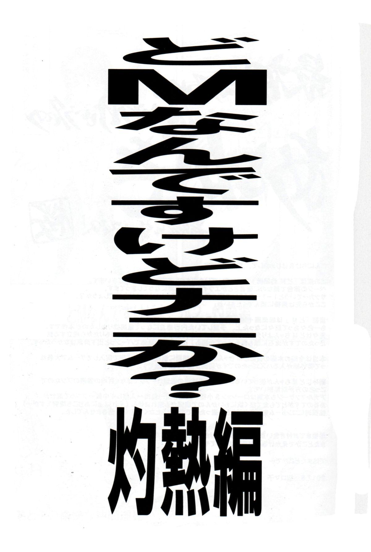 Do M Nandesukedo Nanika Shakunetsuhen 1