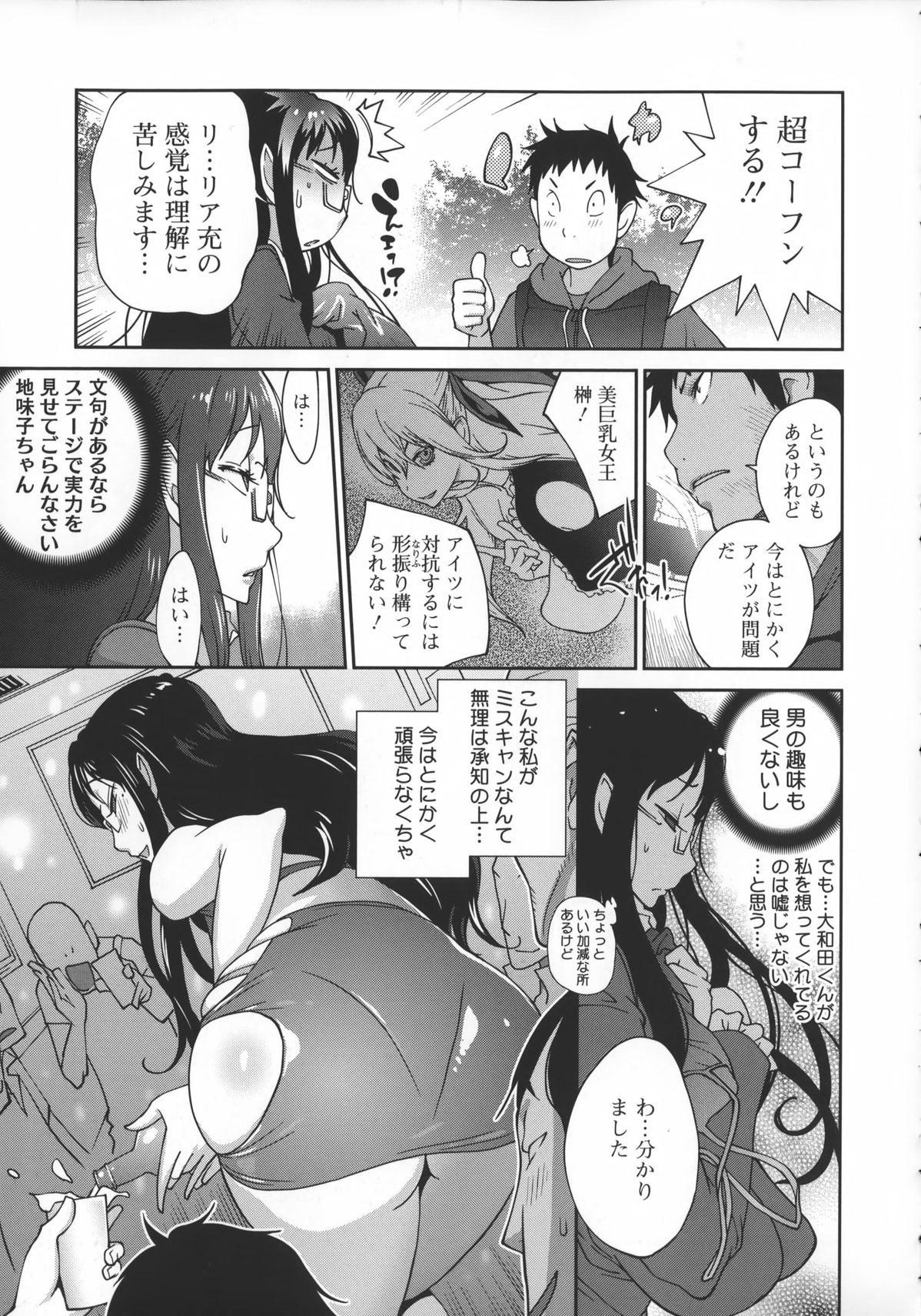Jimi Kyonyu Kurokawa-san no H na Seikatsu 157