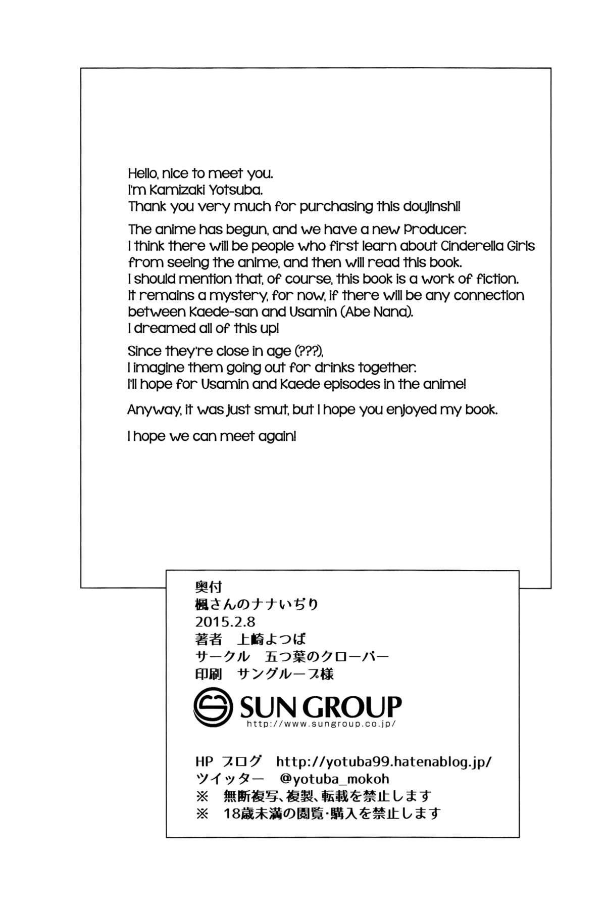(SC2015 Winter) [Itsusuba no Clover (Kamizaki Yotsuba)] Kaede-san no Nana Ijiri   Kaede-san's Teasing of Nana (THE IDOLM@STER CINDERELLA GIRLS) [English] [Yuri-ism] 16
