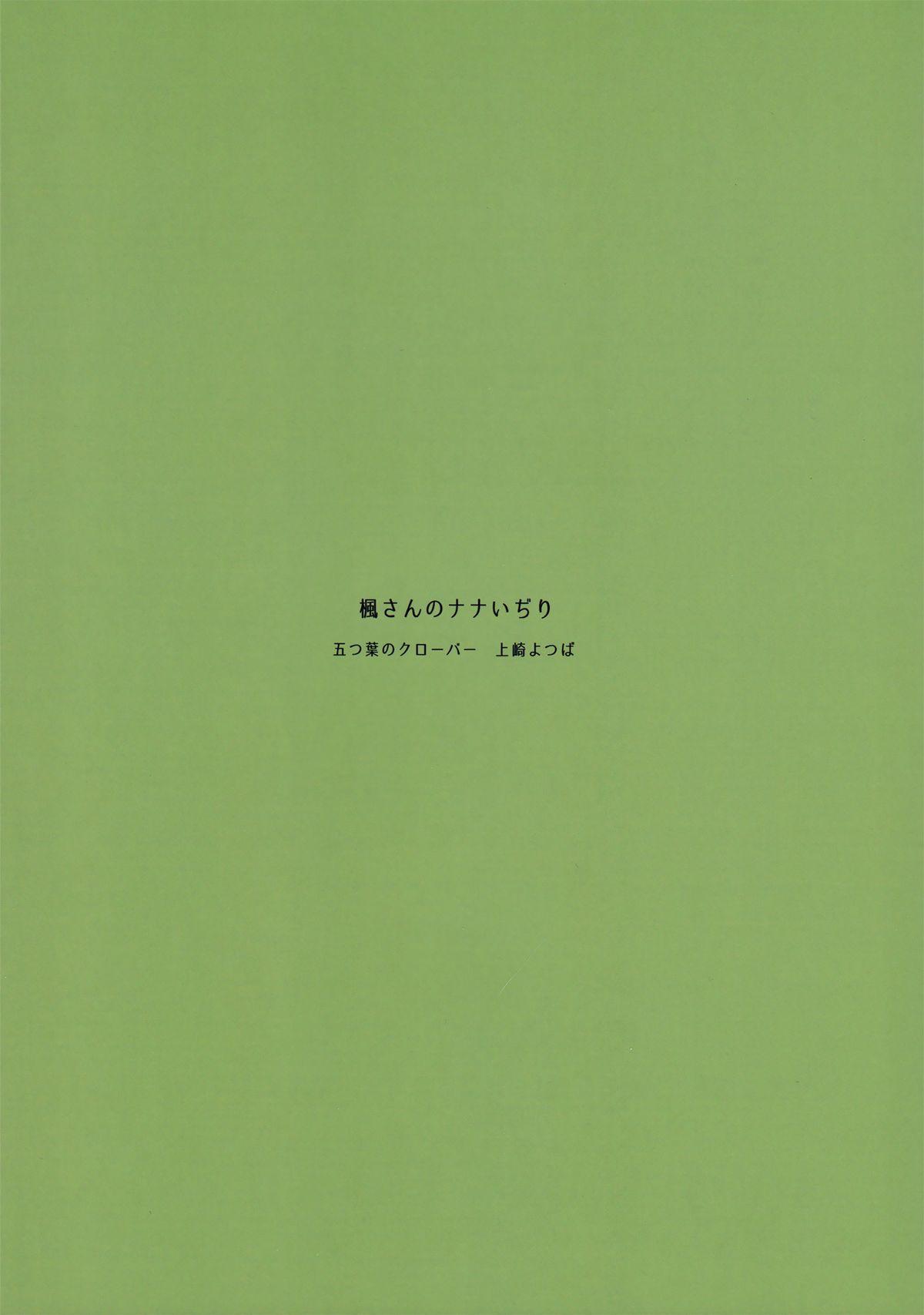 (SC2015 Winter) [Itsusuba no Clover (Kamizaki Yotsuba)] Kaede-san no Nana Ijiri   Kaede-san's Teasing of Nana (THE IDOLM@STER CINDERELLA GIRLS) [English] [Yuri-ism] 17