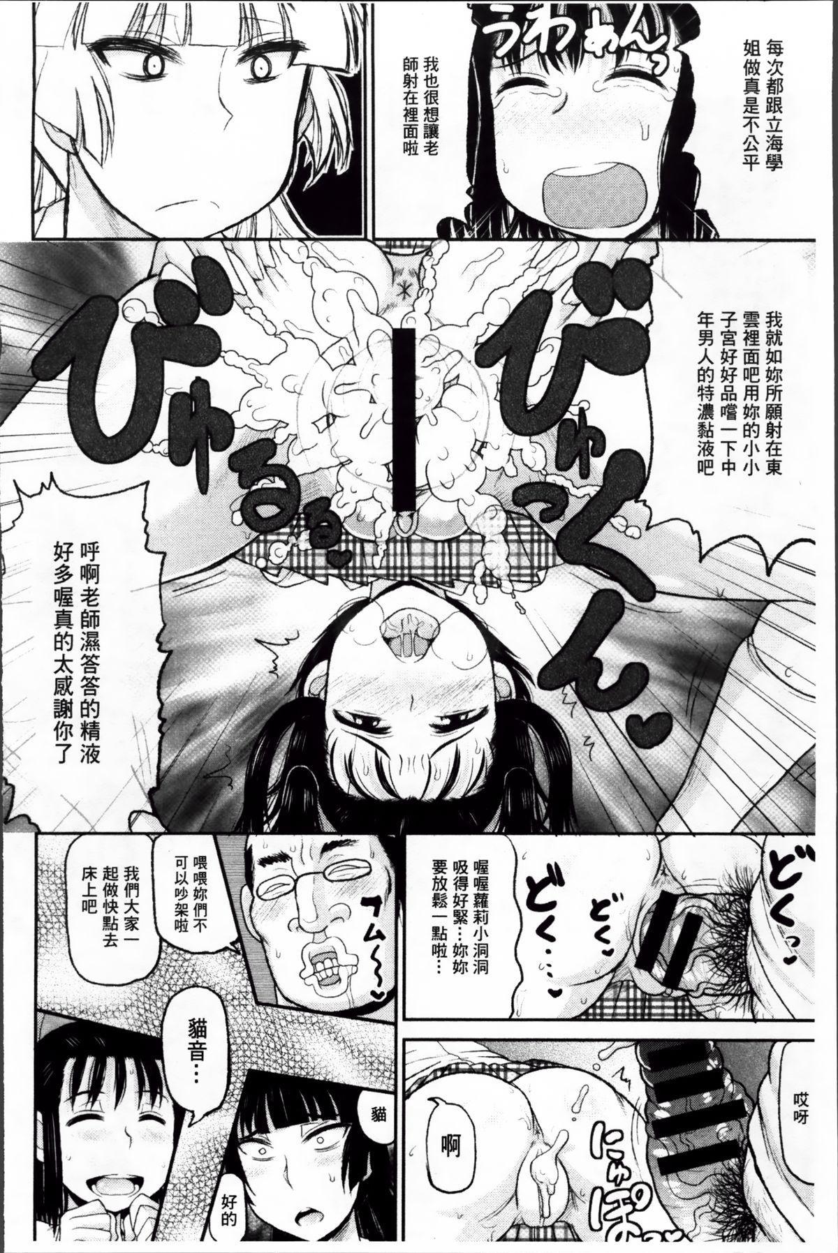Haramase!! Seishun 99