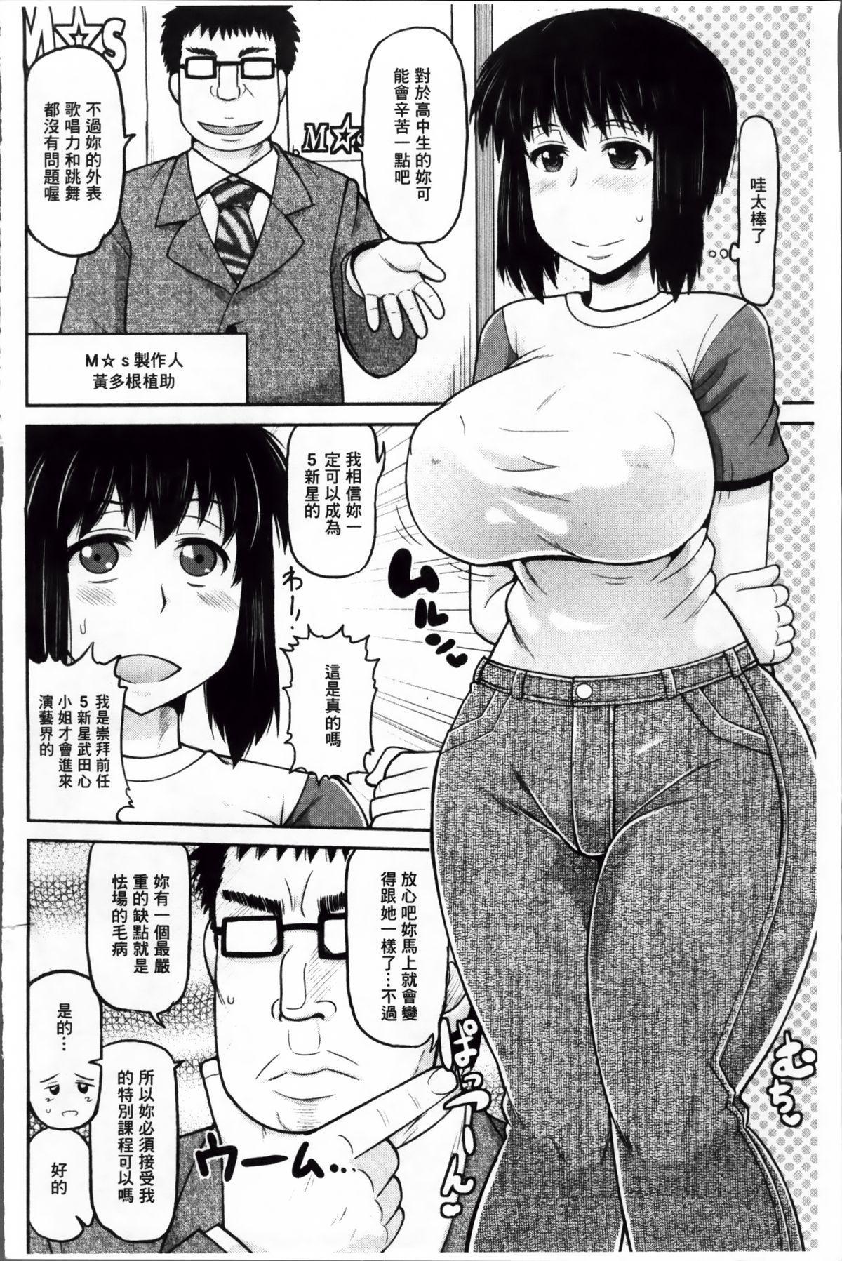 Haramase!! Seishun 109
