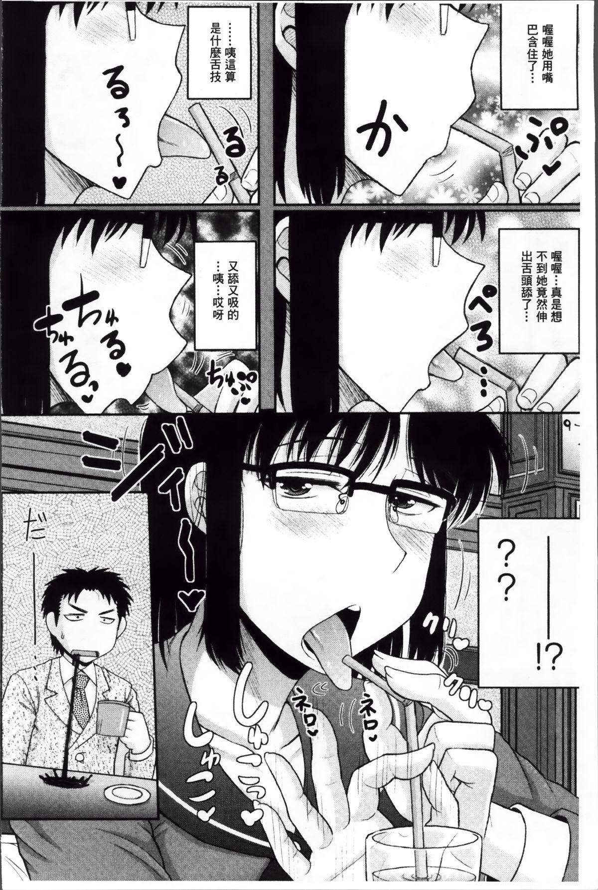 Haramase!! Seishun 132