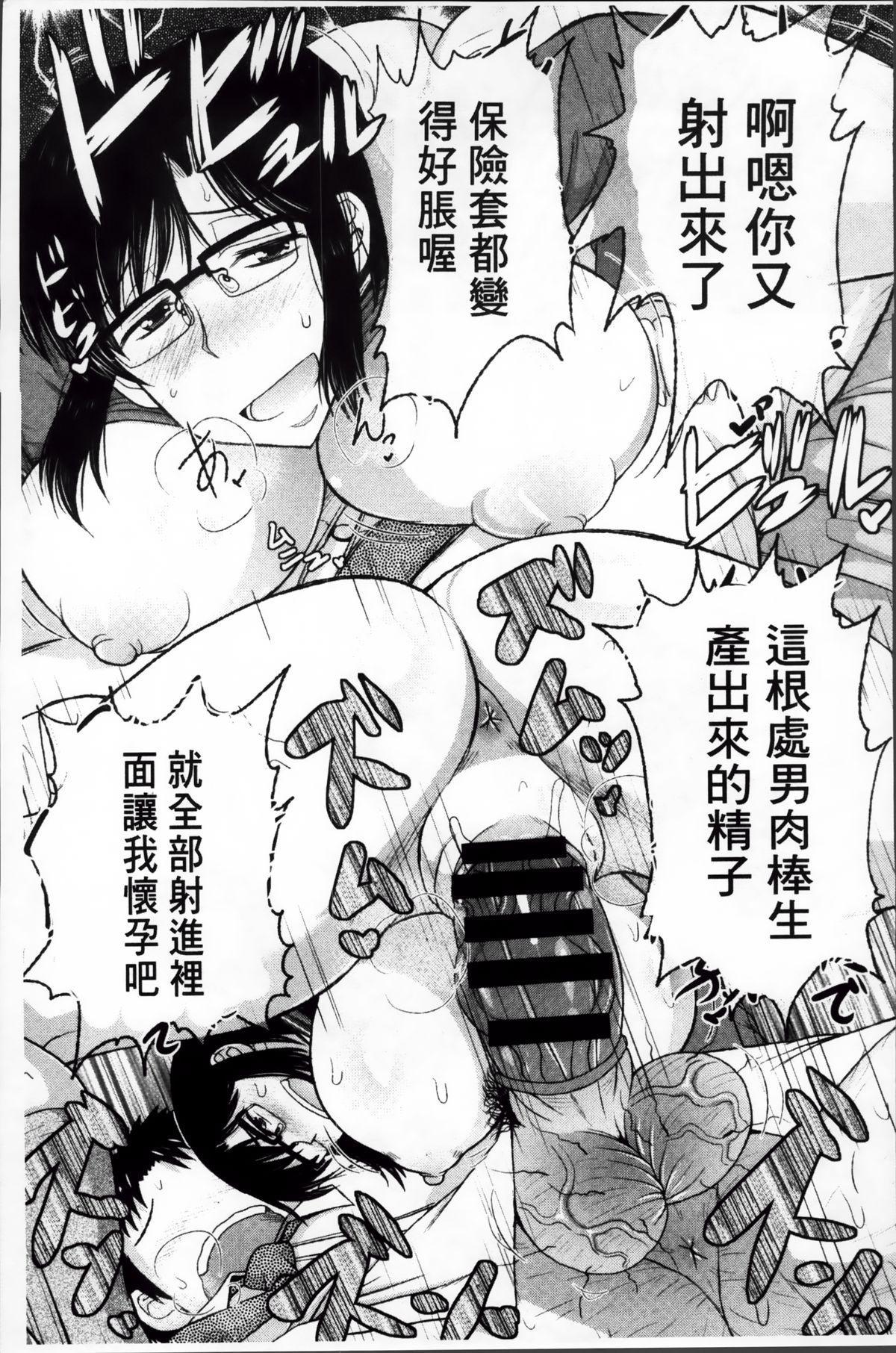 Haramase!! Seishun 143