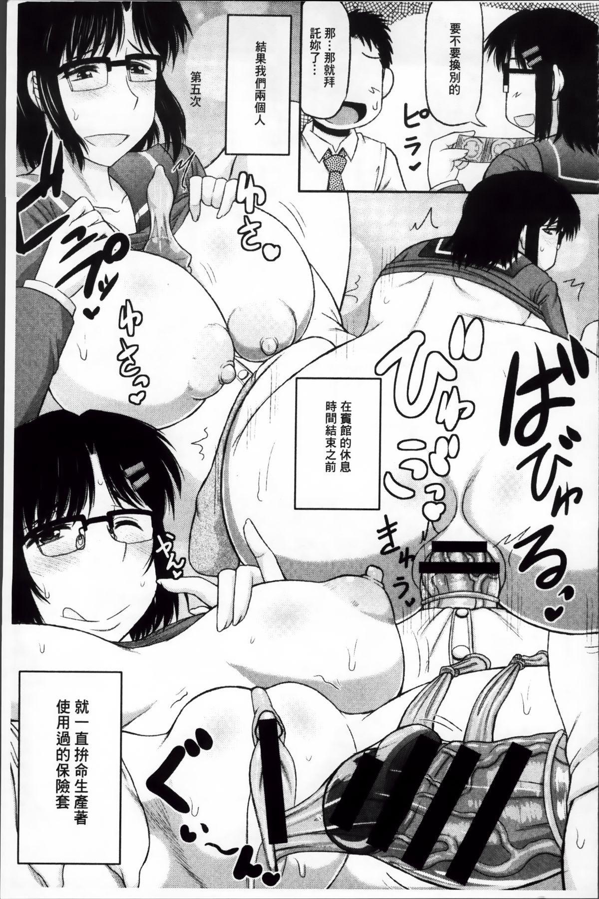 Haramase!! Seishun 147