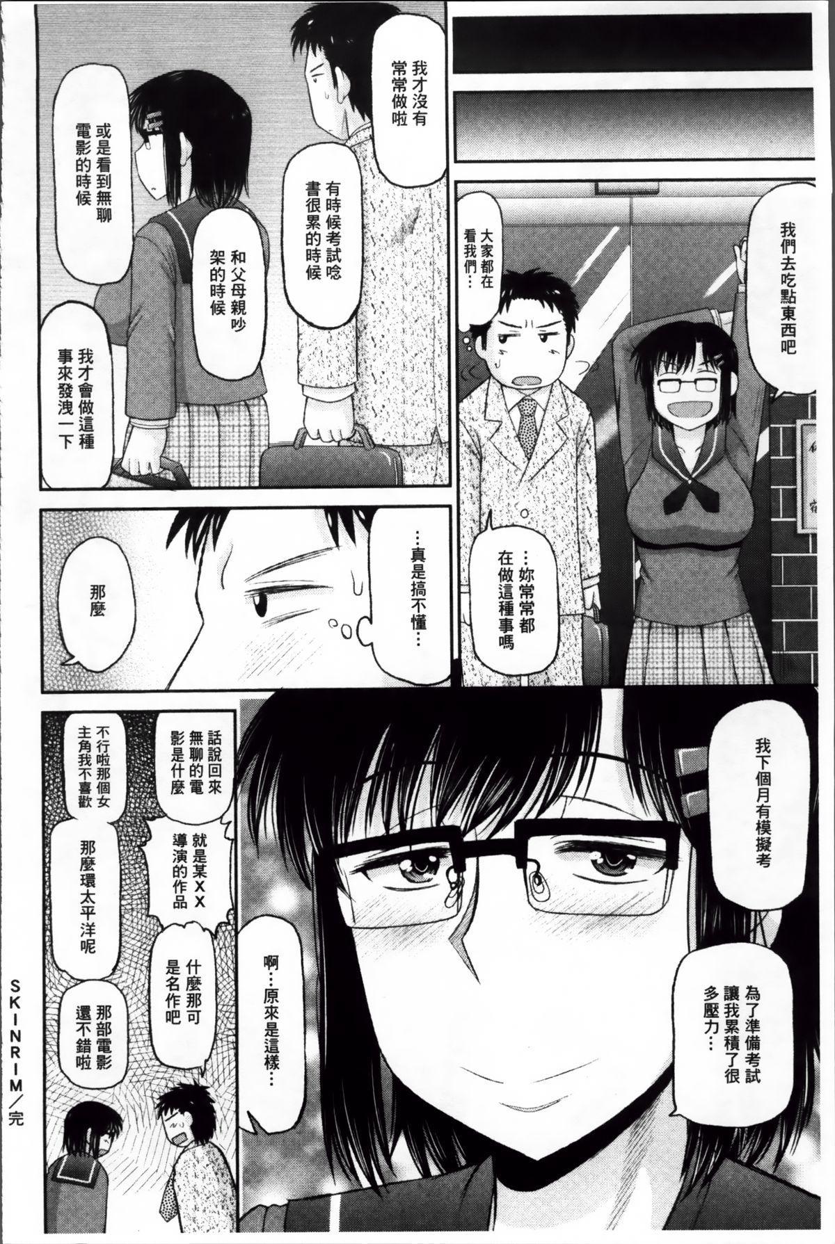 Haramase!! Seishun 148