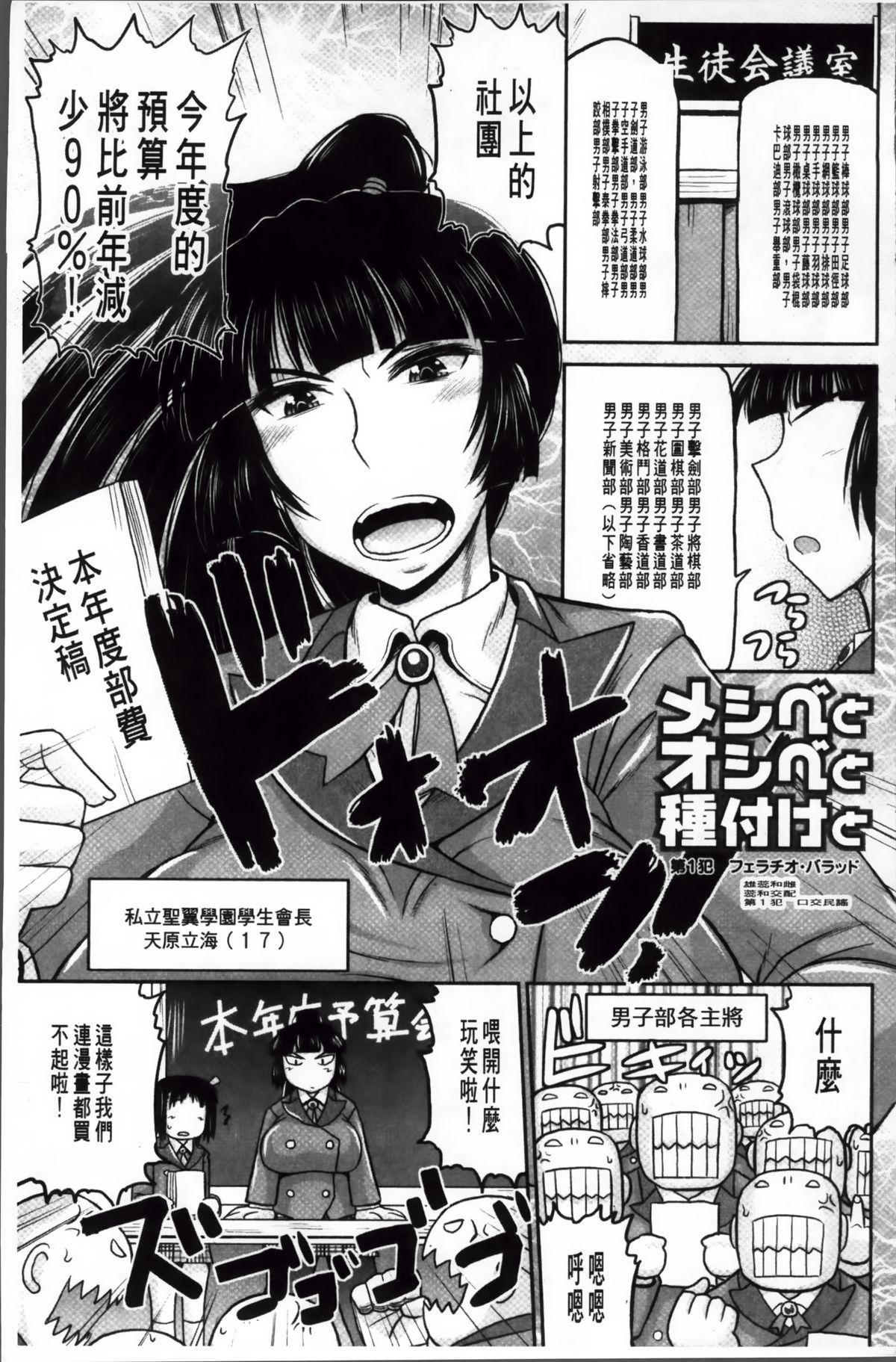 Haramase!! Seishun 14