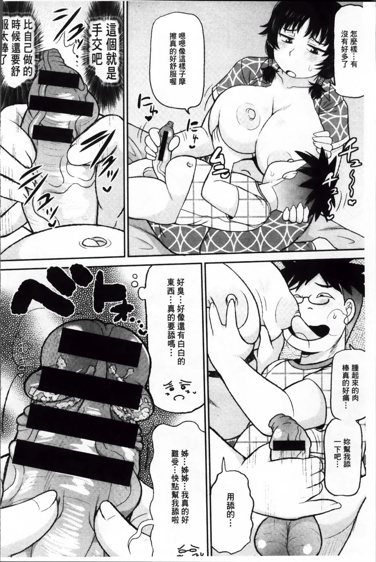 Haramase!! Seishun 158