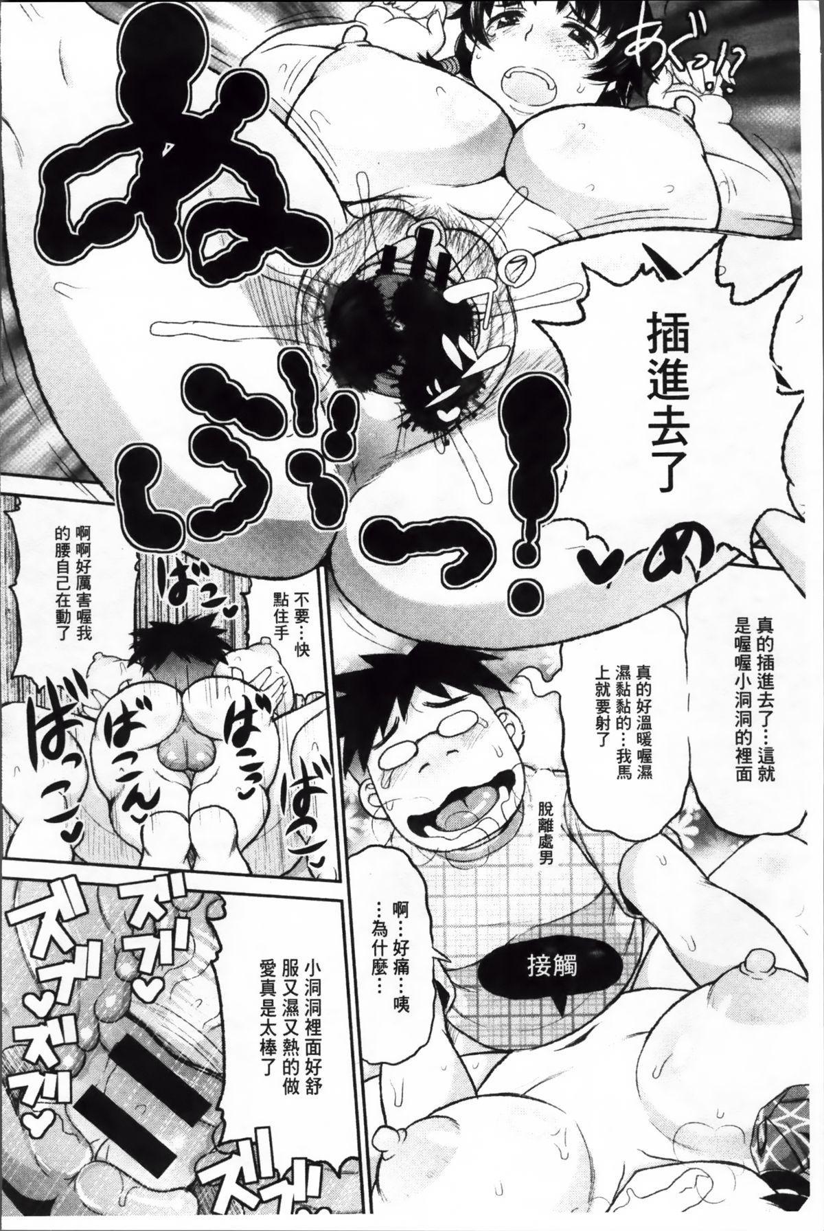 Haramase!! Seishun 162