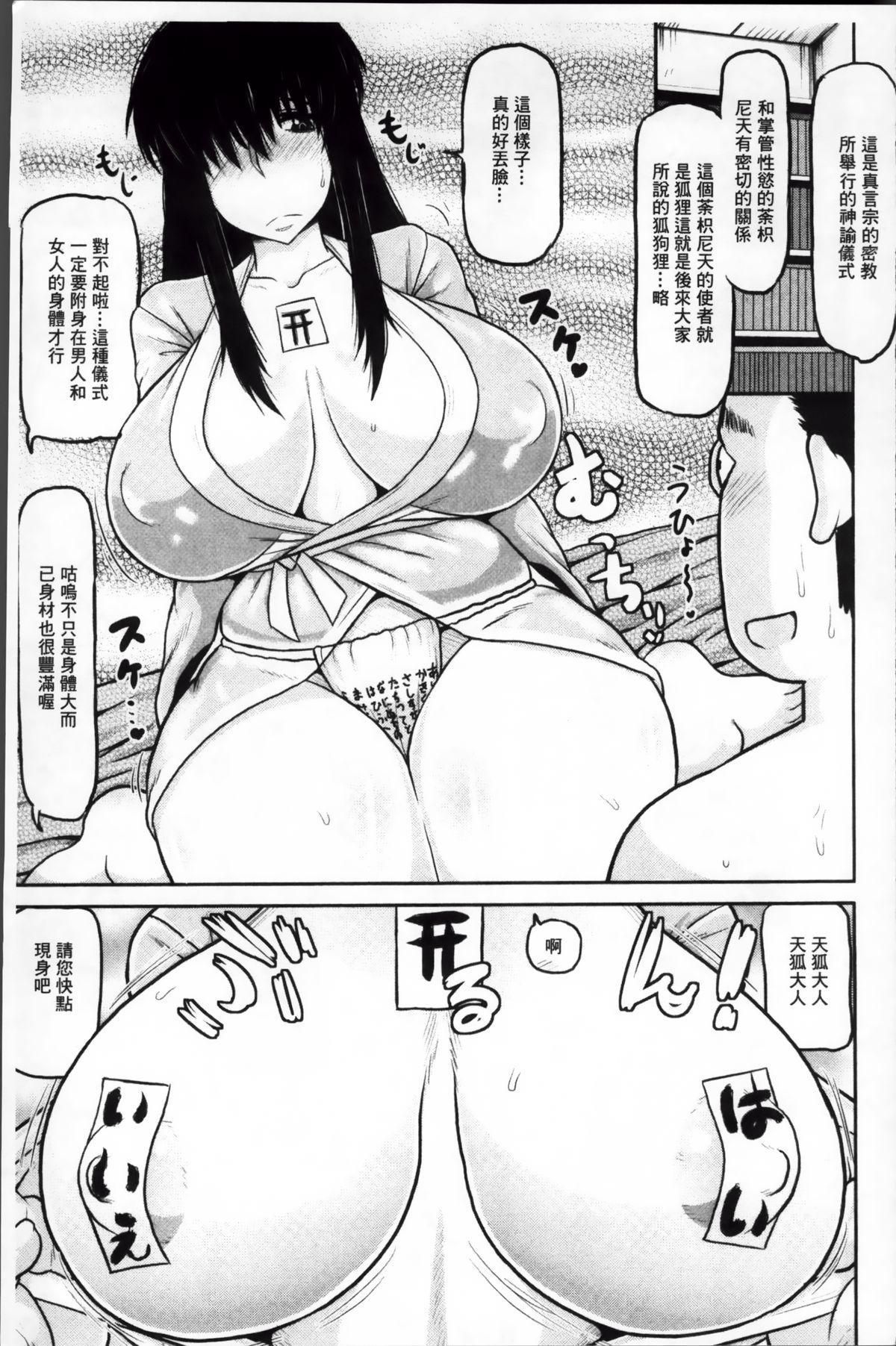 Haramase!! Seishun 171