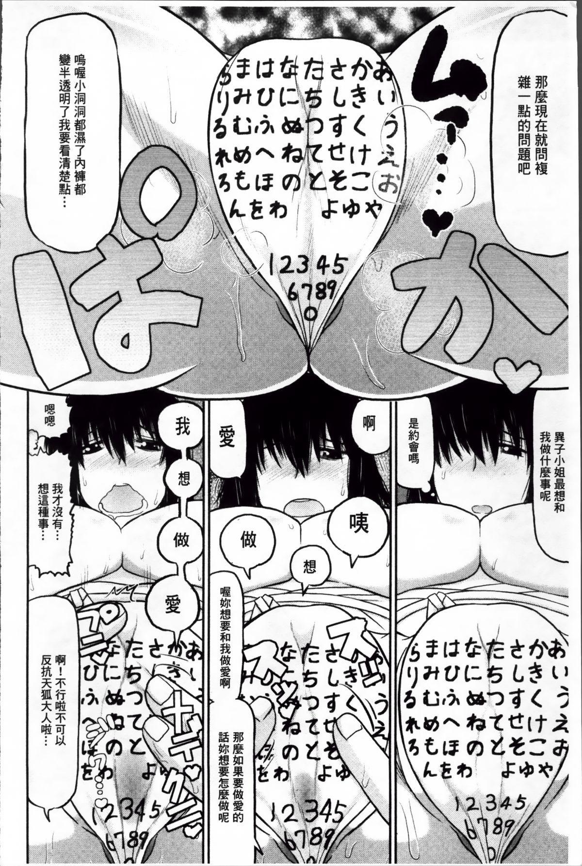 Haramase!! Seishun 174