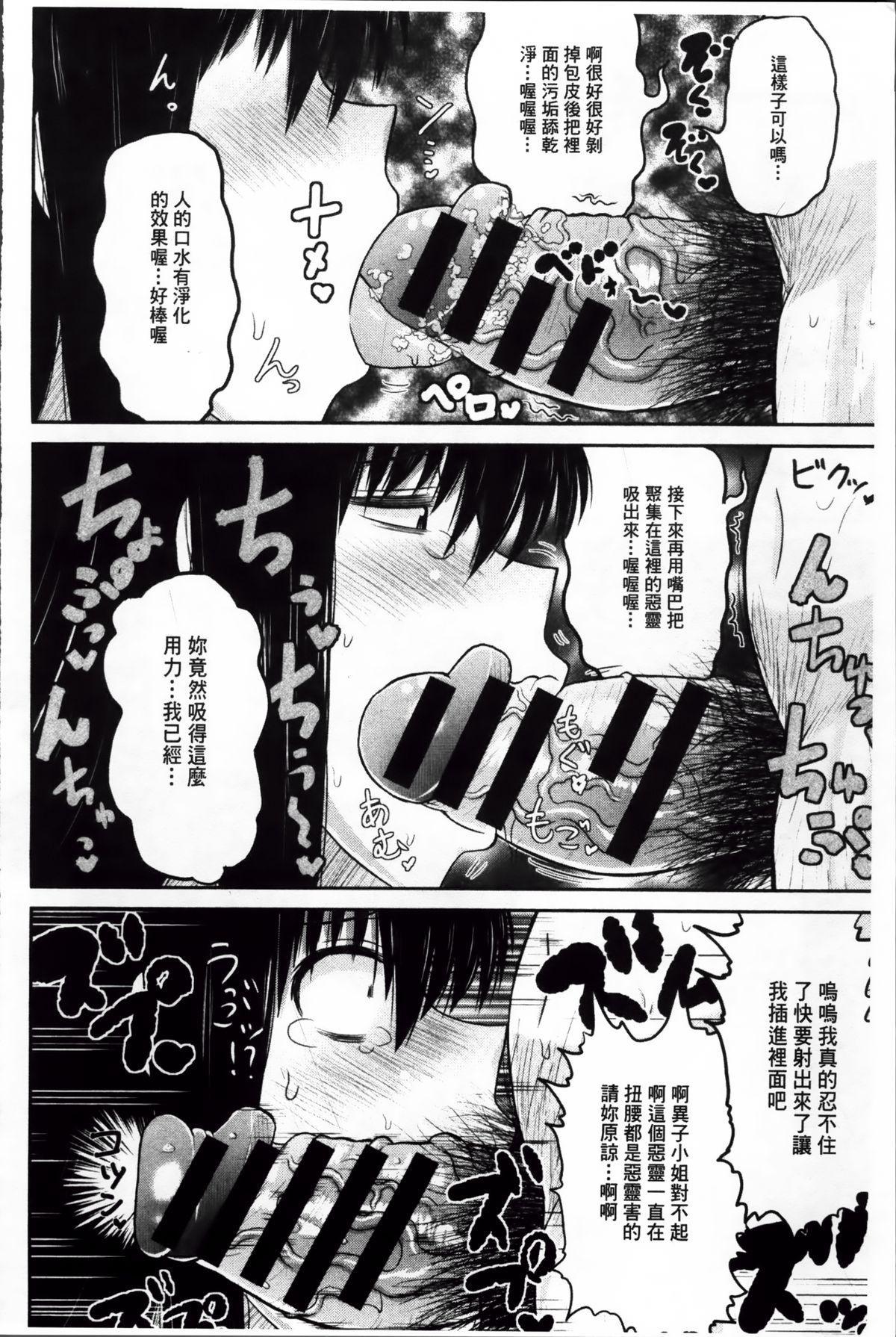 Haramase!! Seishun 176