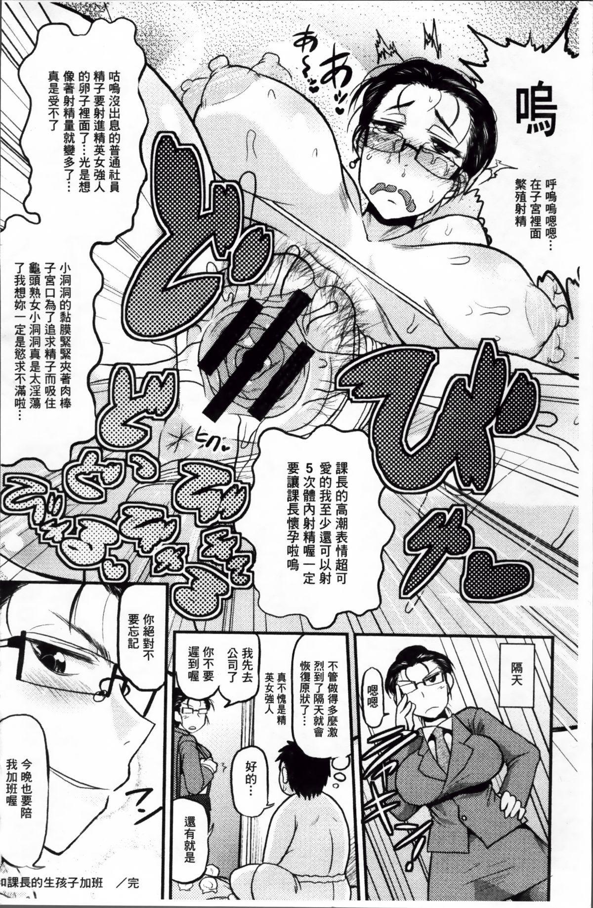 Haramase!! Seishun 186