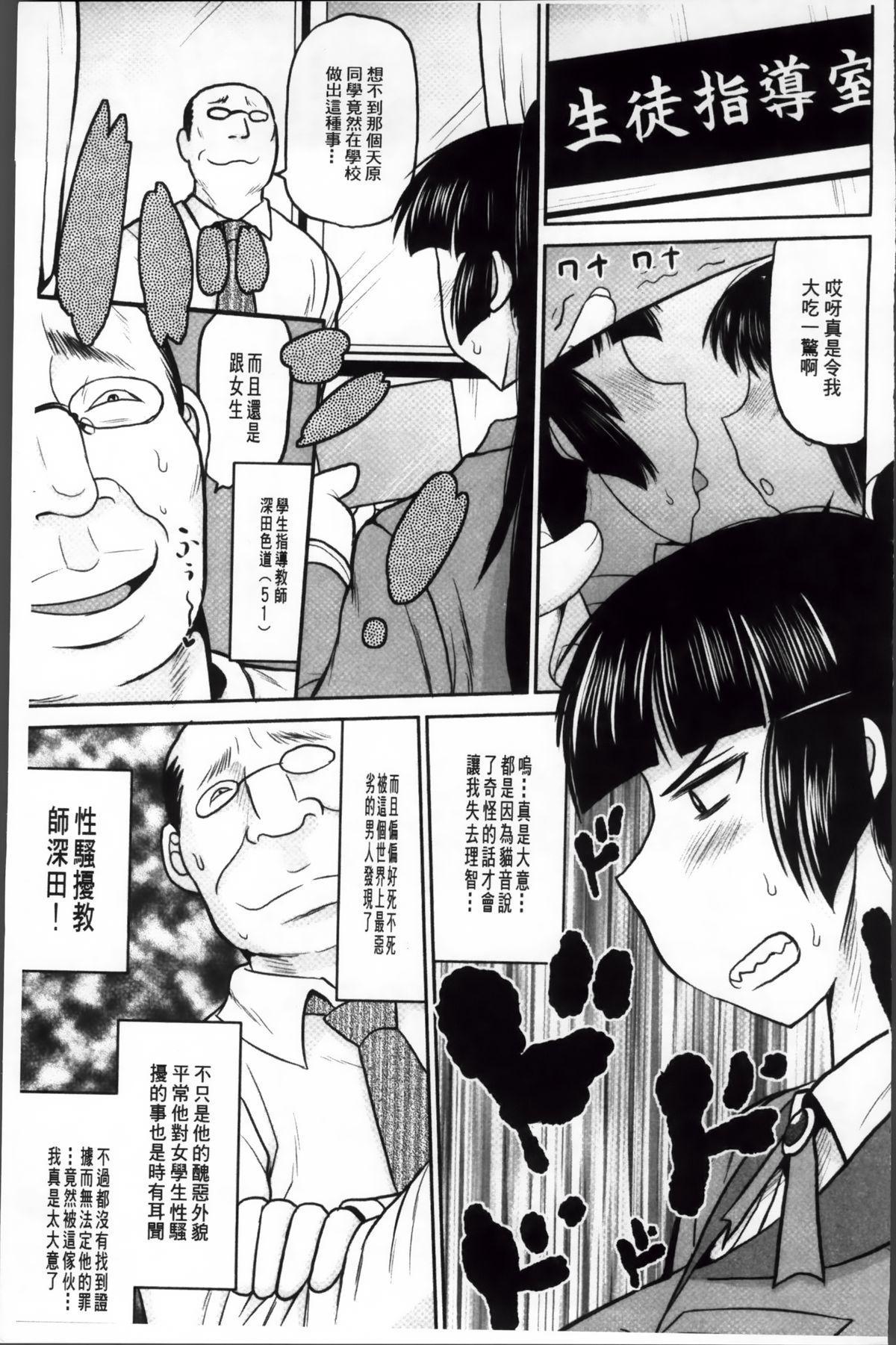 Haramase!! Seishun 18