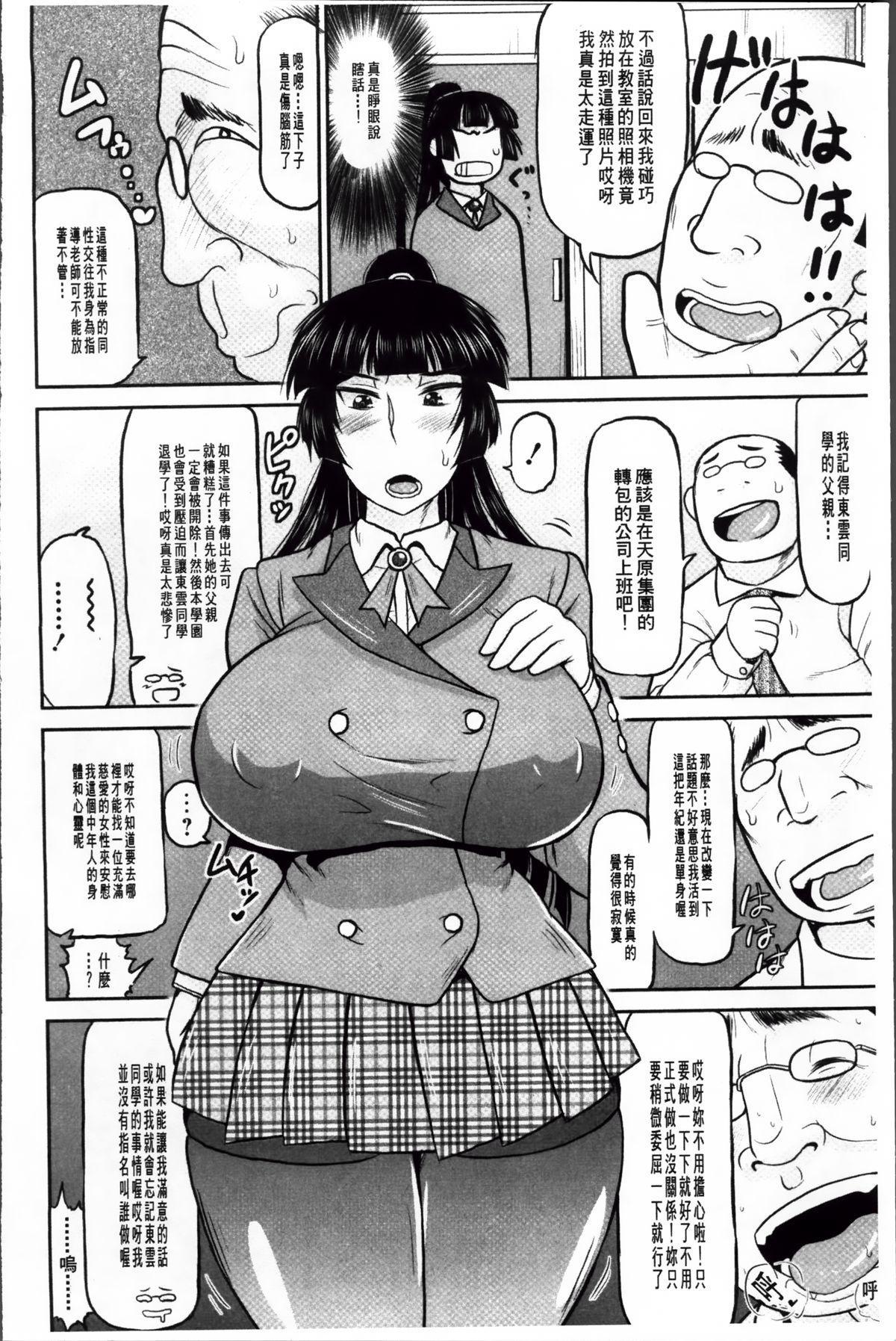 Haramase!! Seishun 19