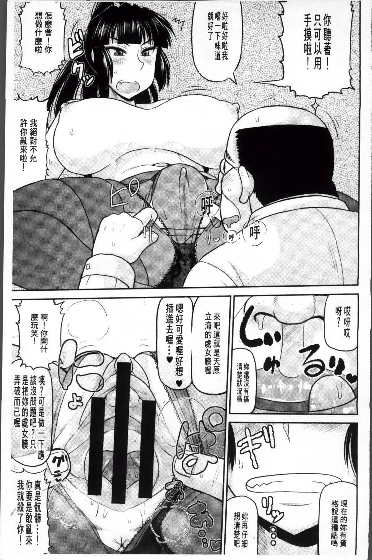Haramase!! Seishun 34